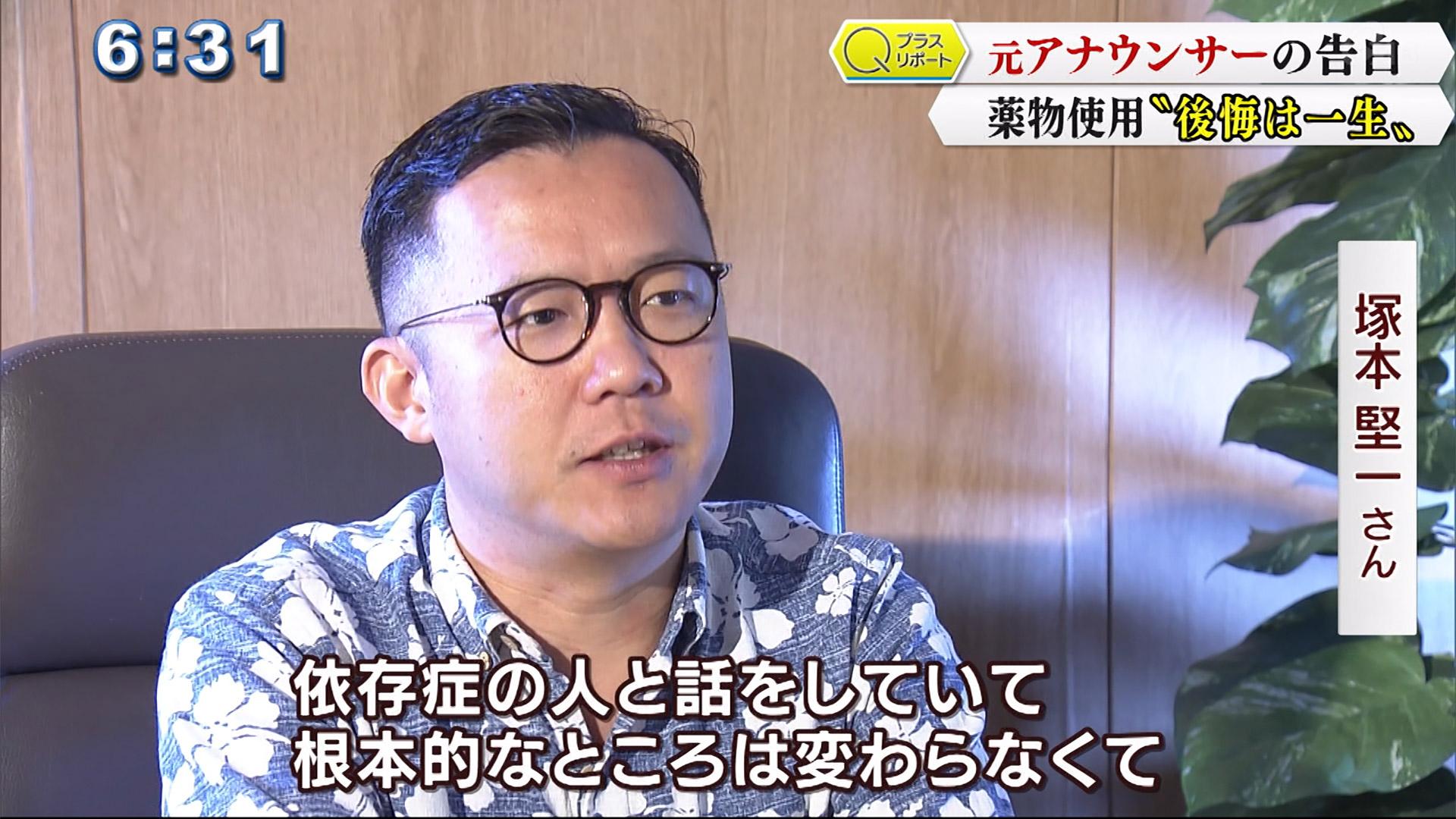 塚本 薬物 nhk アナウンサー 塚本堅一・NHKアナウンサー、危険ドラッグ所持で逮捕 「ニュースシブ5時」出演