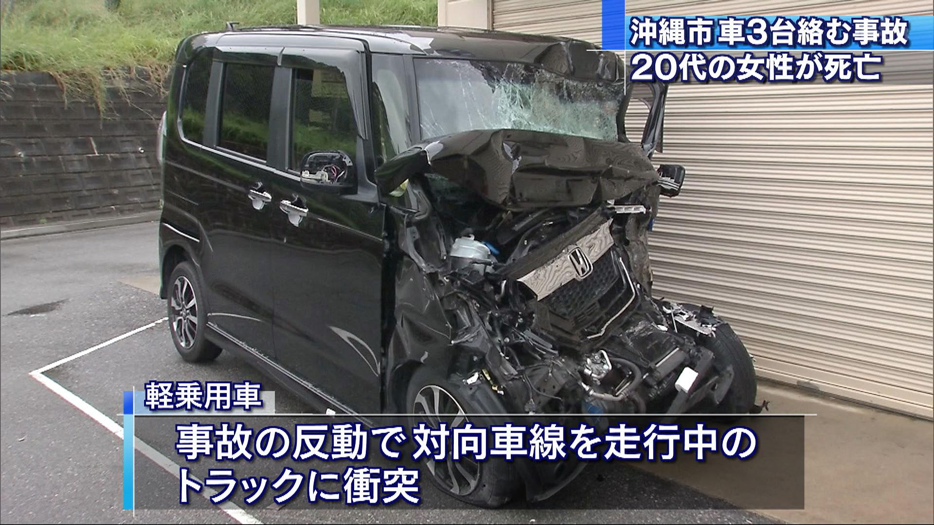 沖縄市で車3台がからむ事故 女性1人が死亡