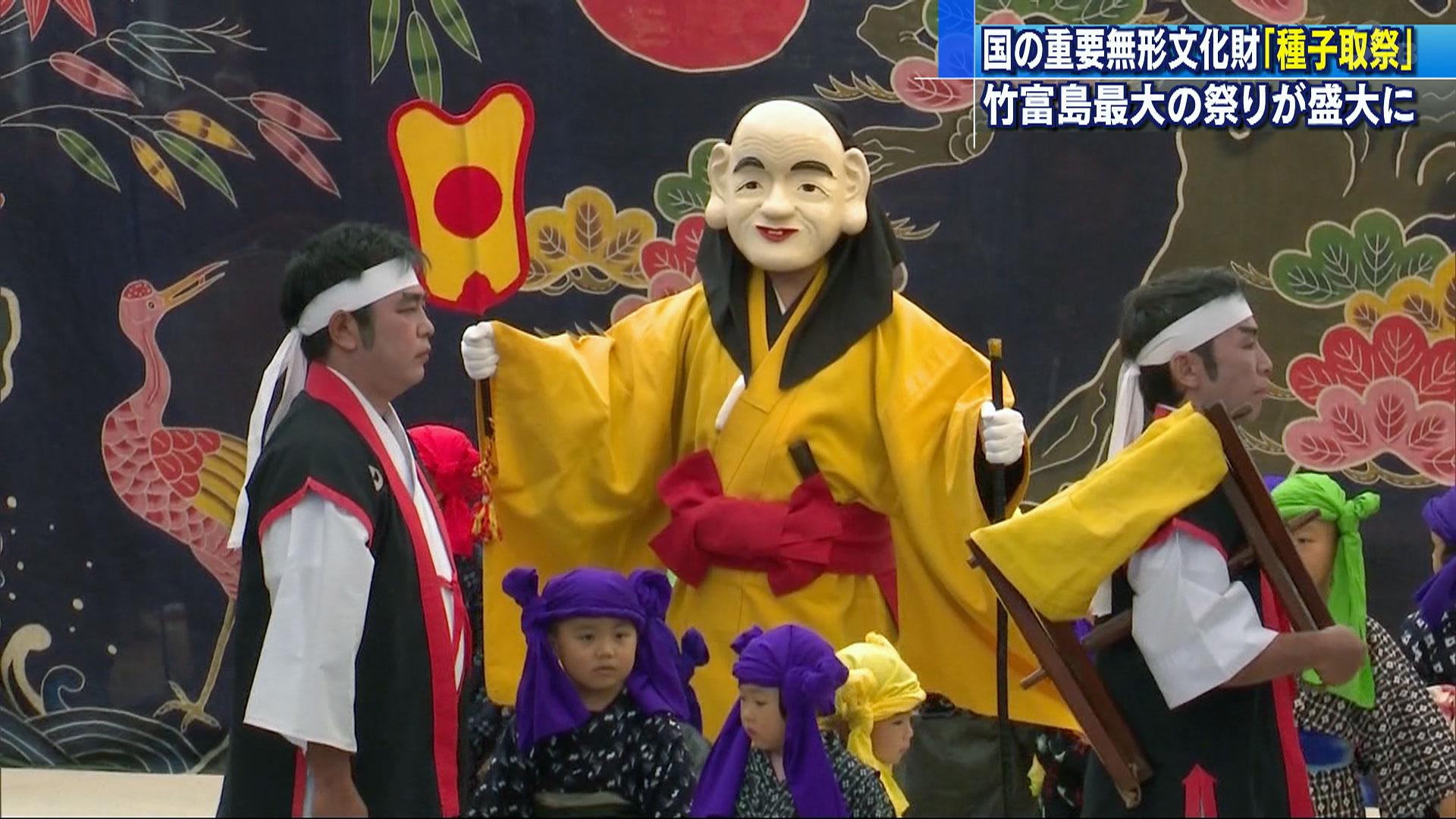 竹富島最大の祭り 「種子取祭」