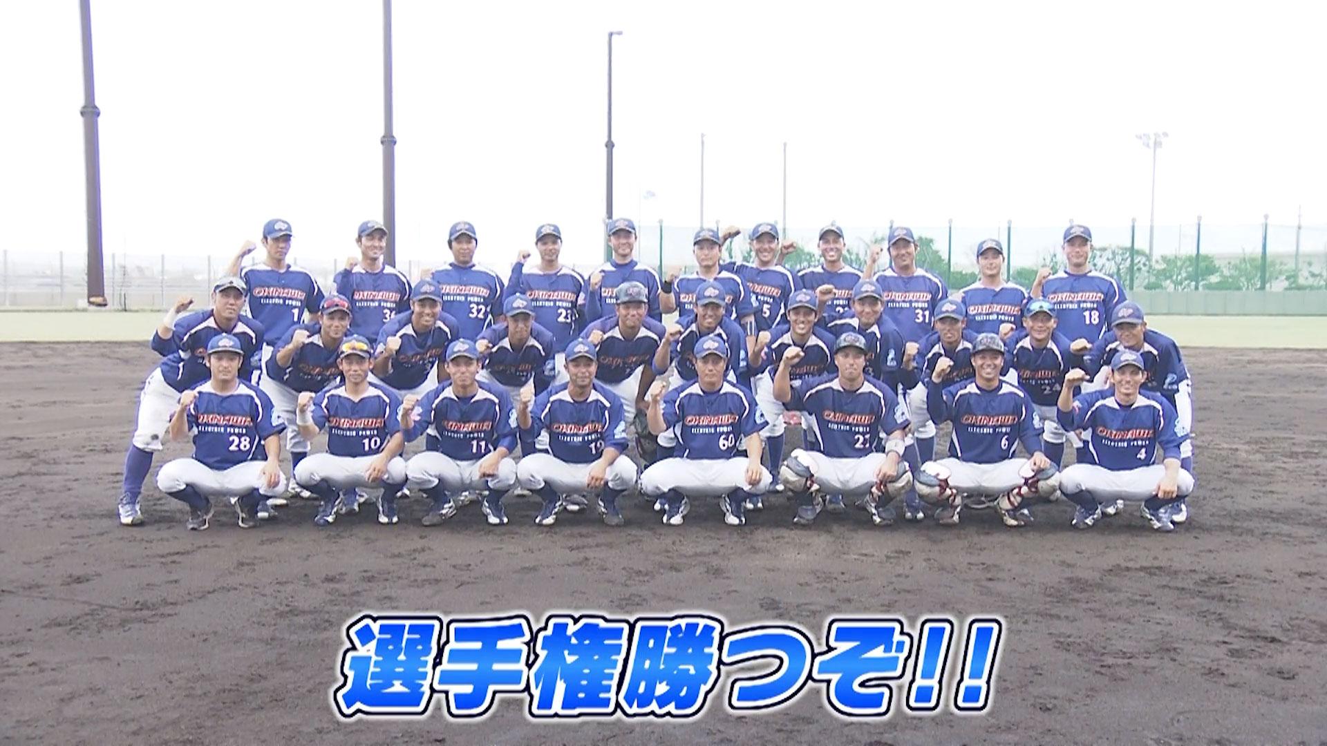 日本選手権へ!沖縄電力硬式野球部