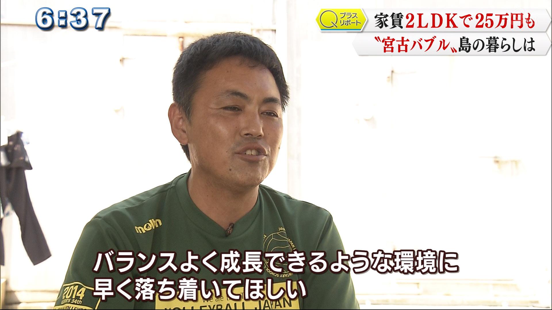 家賃2LDKで25万円も 「宮古バブル」島の暮らしは