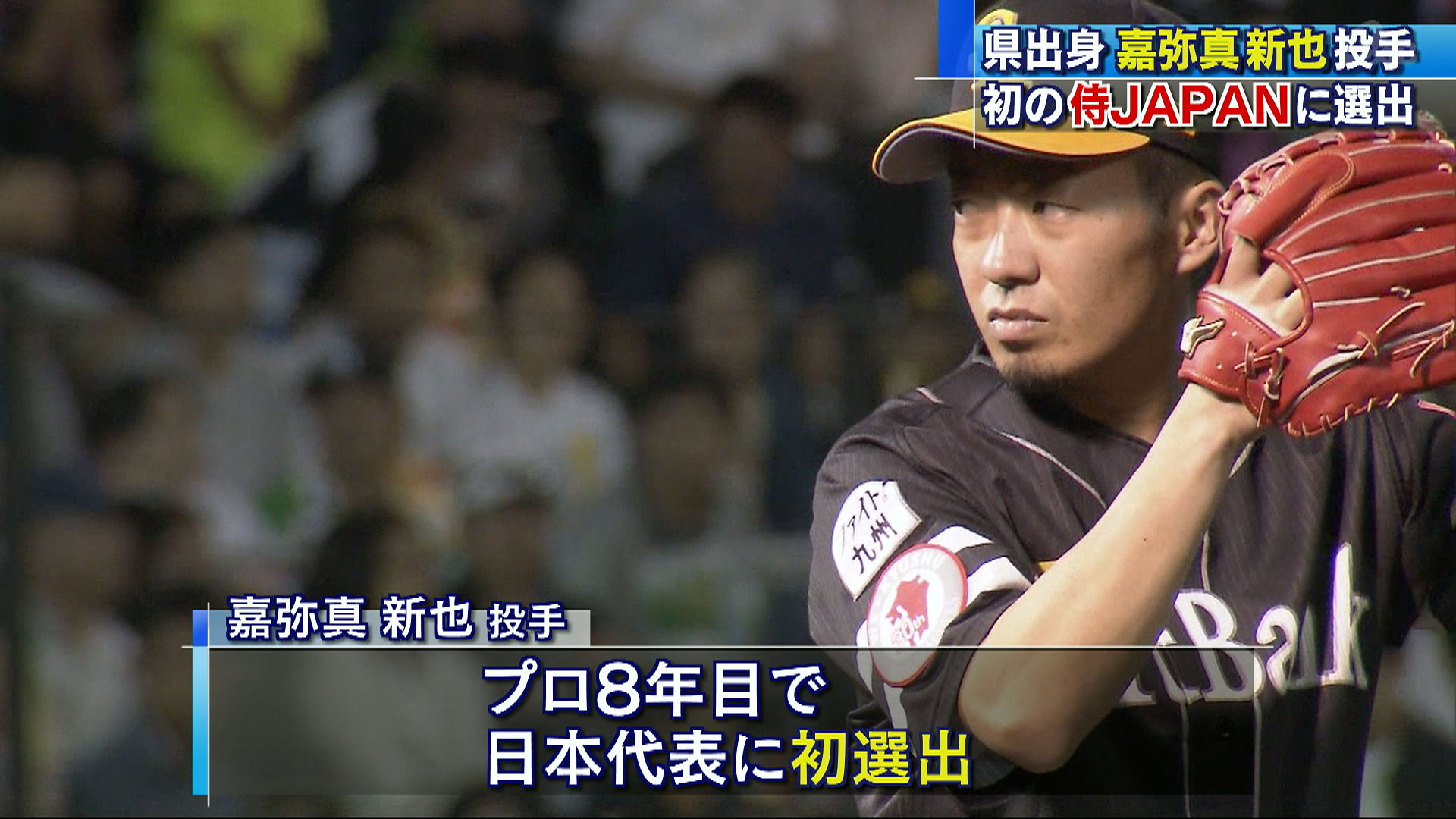 県出身嘉弥真投手が初の日本代表入り