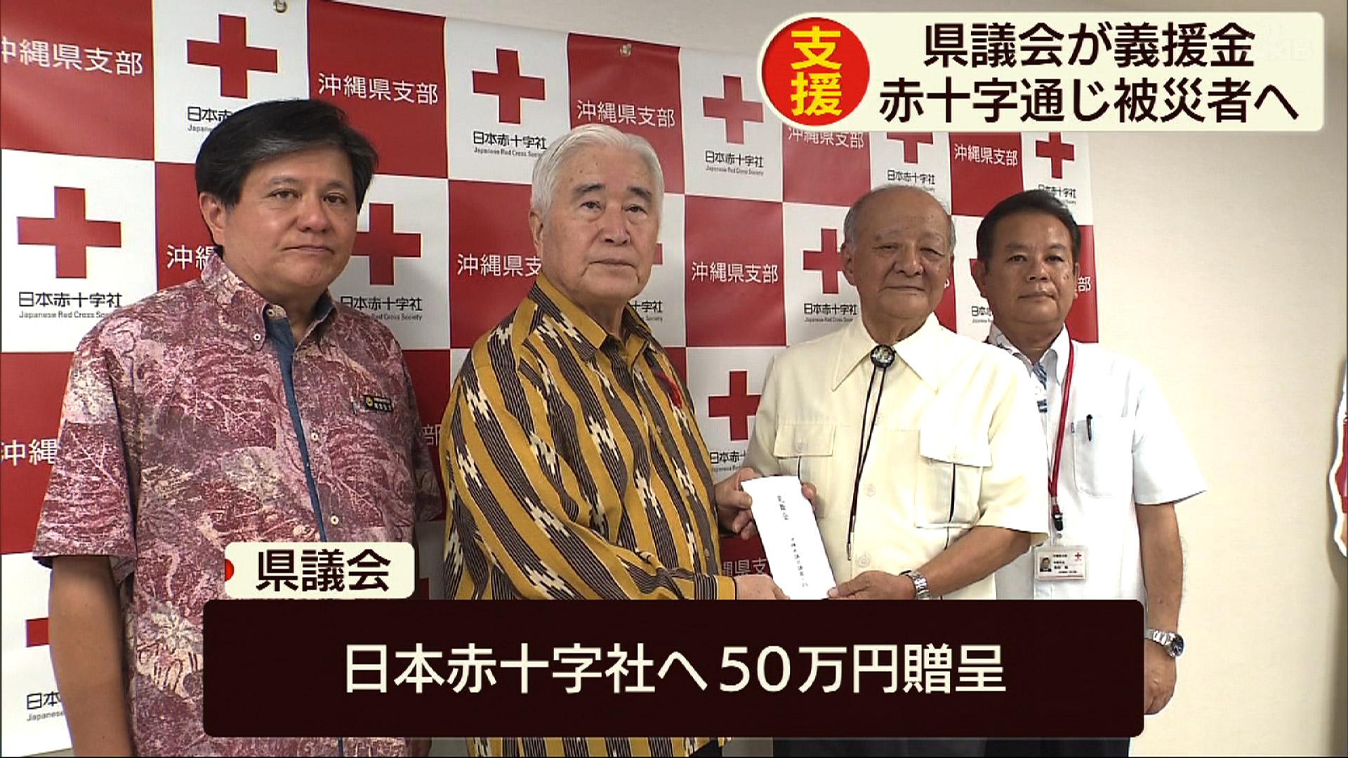 台風19号で県議会が義援金贈呈