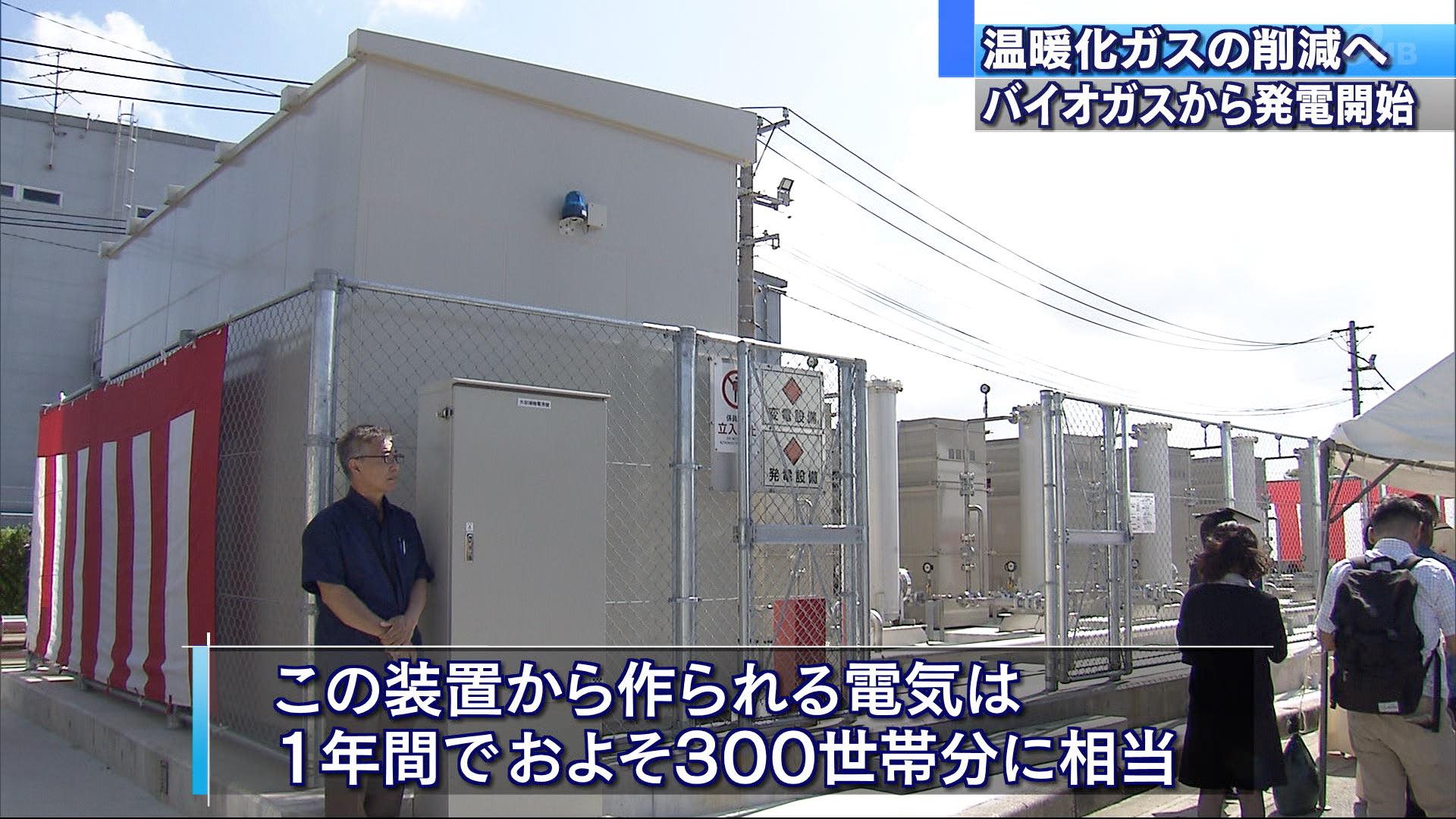 バイオガス発電開始式