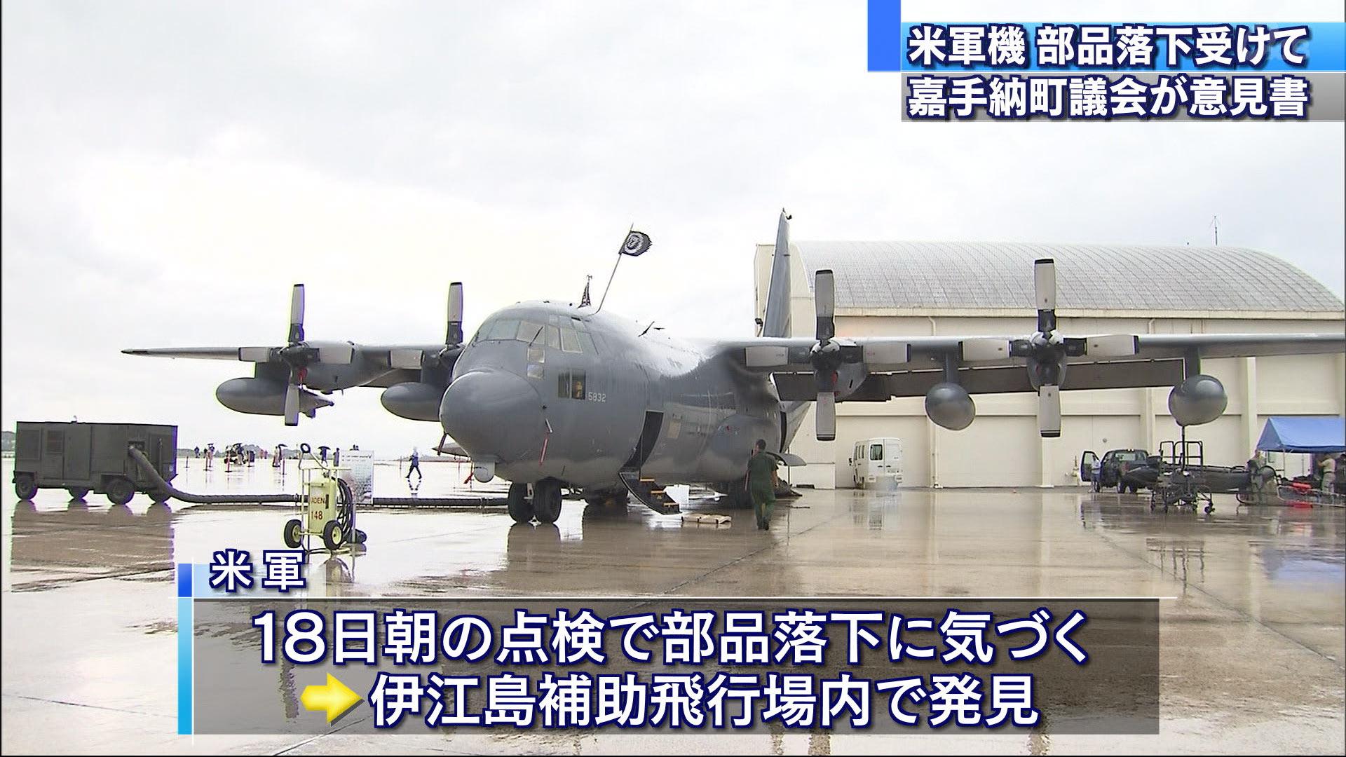 長さ134cm・直径3cm、重さ500gの着陸装置の主脚の一部を落下させました。