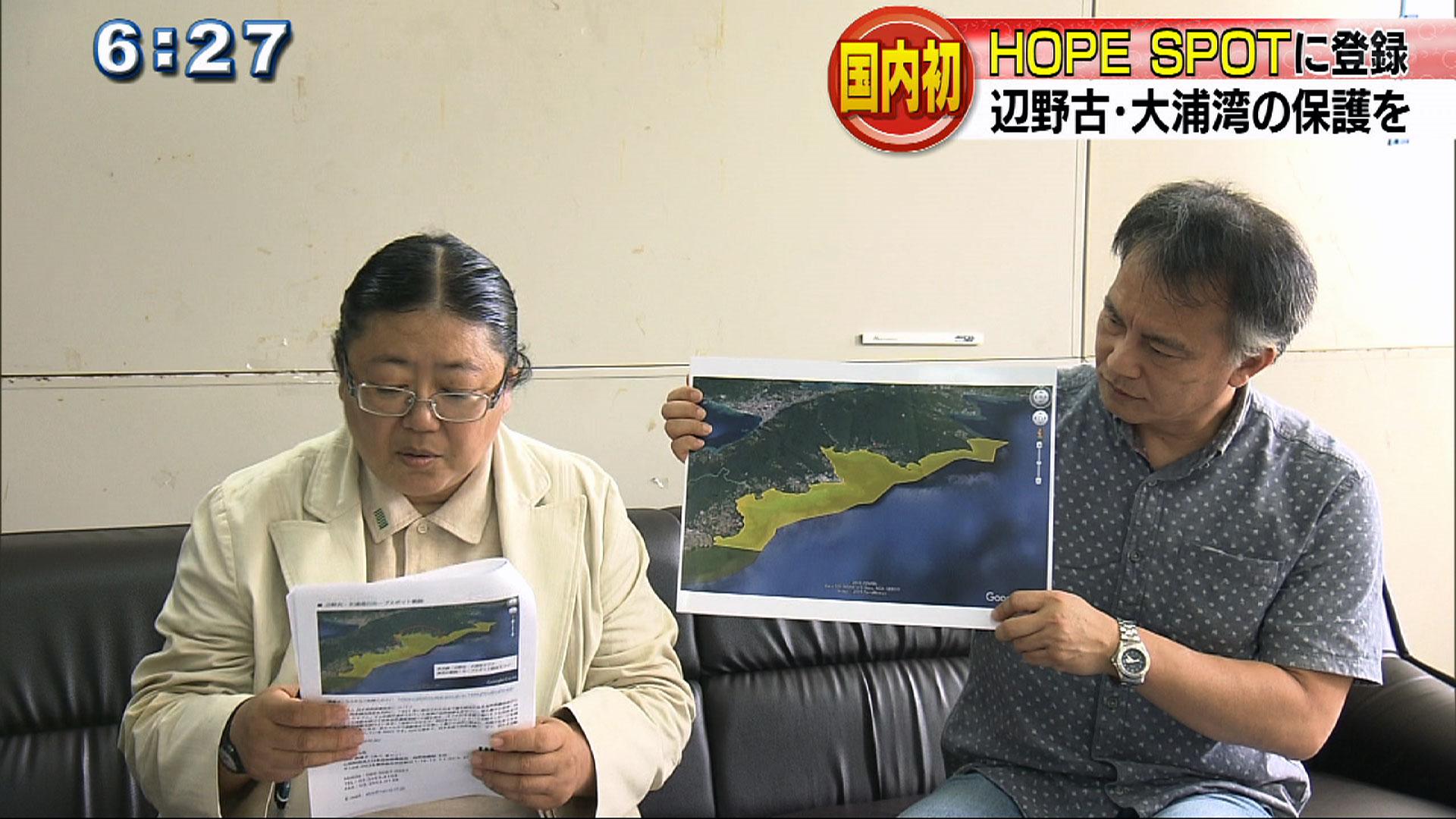 辺野古・大浦湾一帯を「HOPE SPOT」に認定