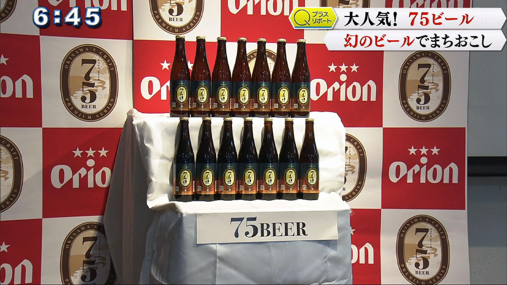 Qプラスリポート 75ビール 幻のビールでまちおこし