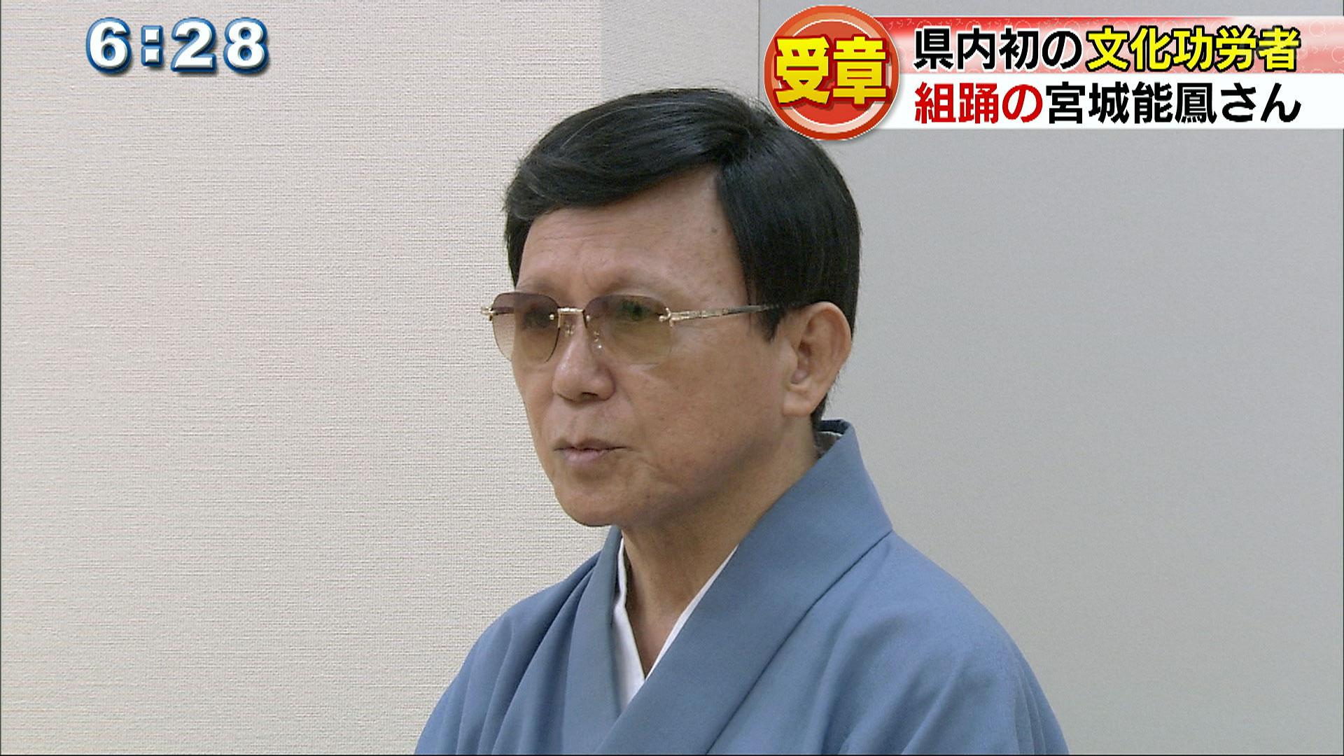 宮城能鳳さんが「文化功労者」受章