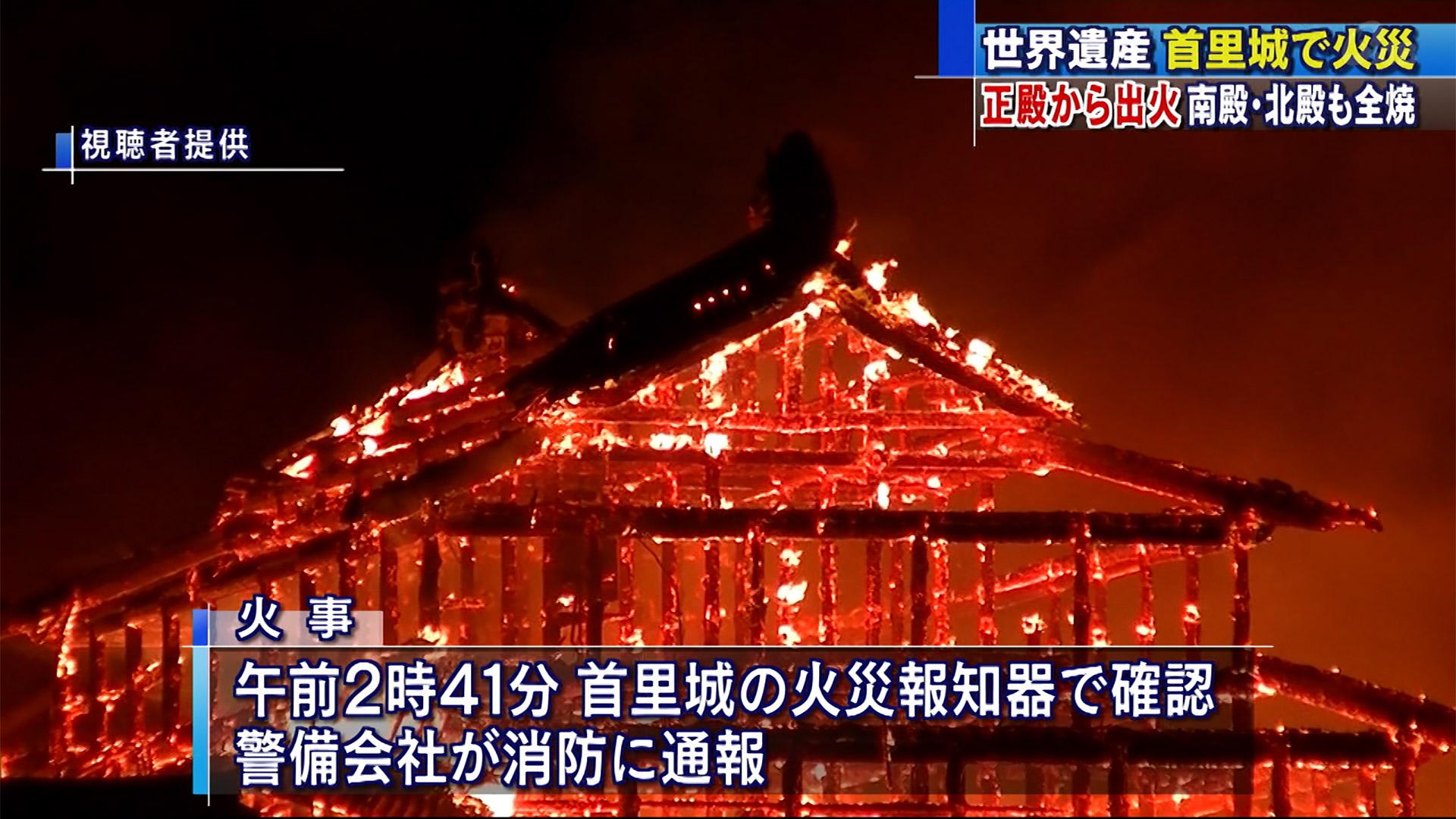 首 里 城 火災 原因 最新