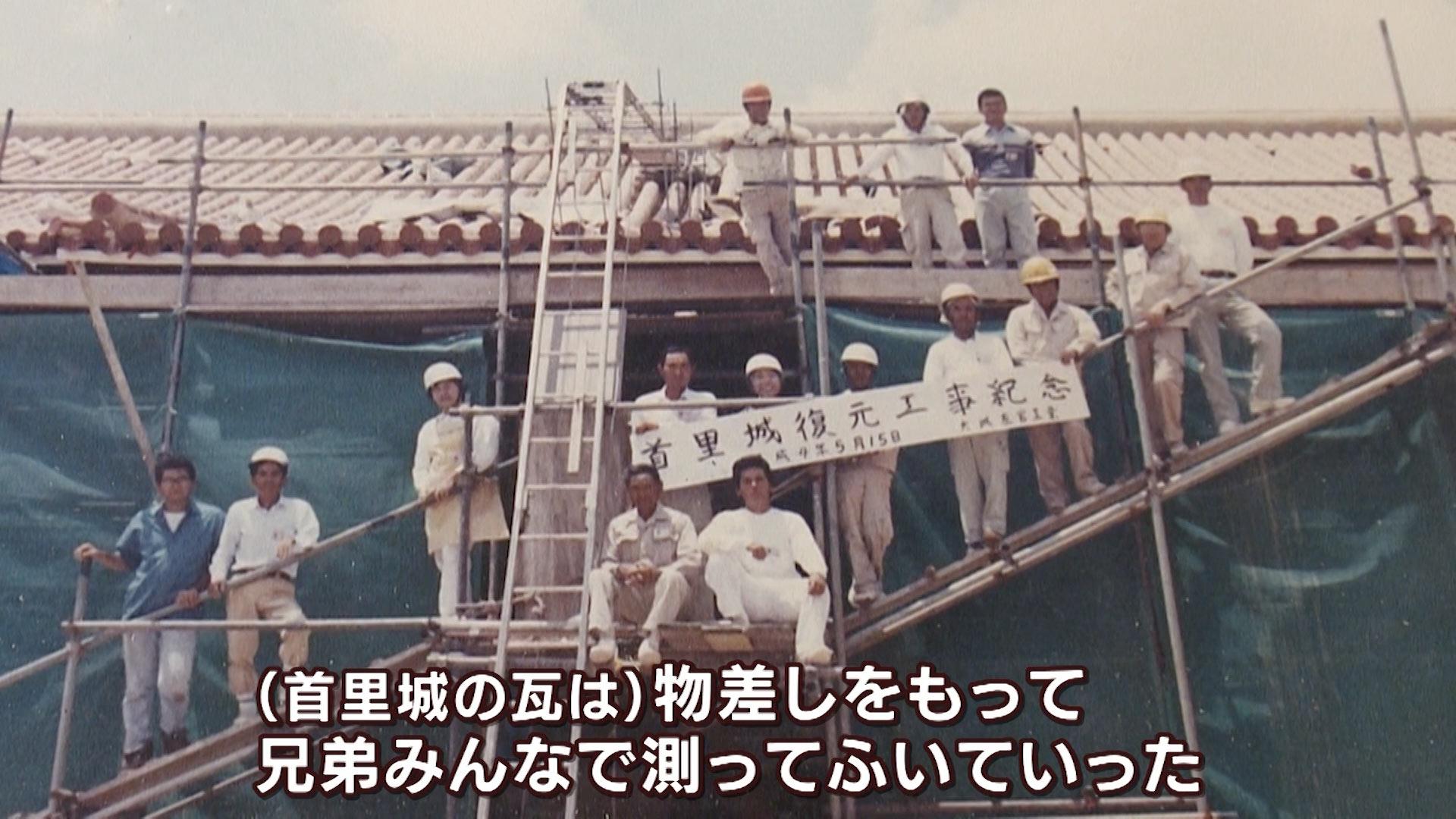 赤瓦ぶきの職人、大城幸祐さん。復元工事では、棟梁として、今回の火事で焼けた北殿や奉神門の瓦施工に携わりました。