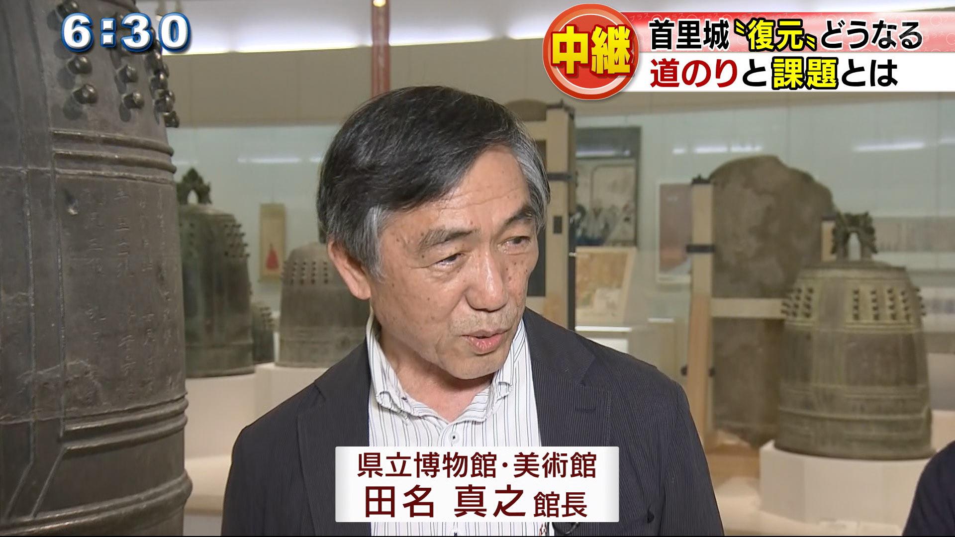 県立博物館美術館の館長田名真之(だな・まさゆき)さん