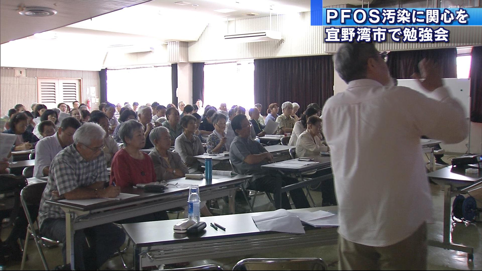 PFOS汚染で勉強会