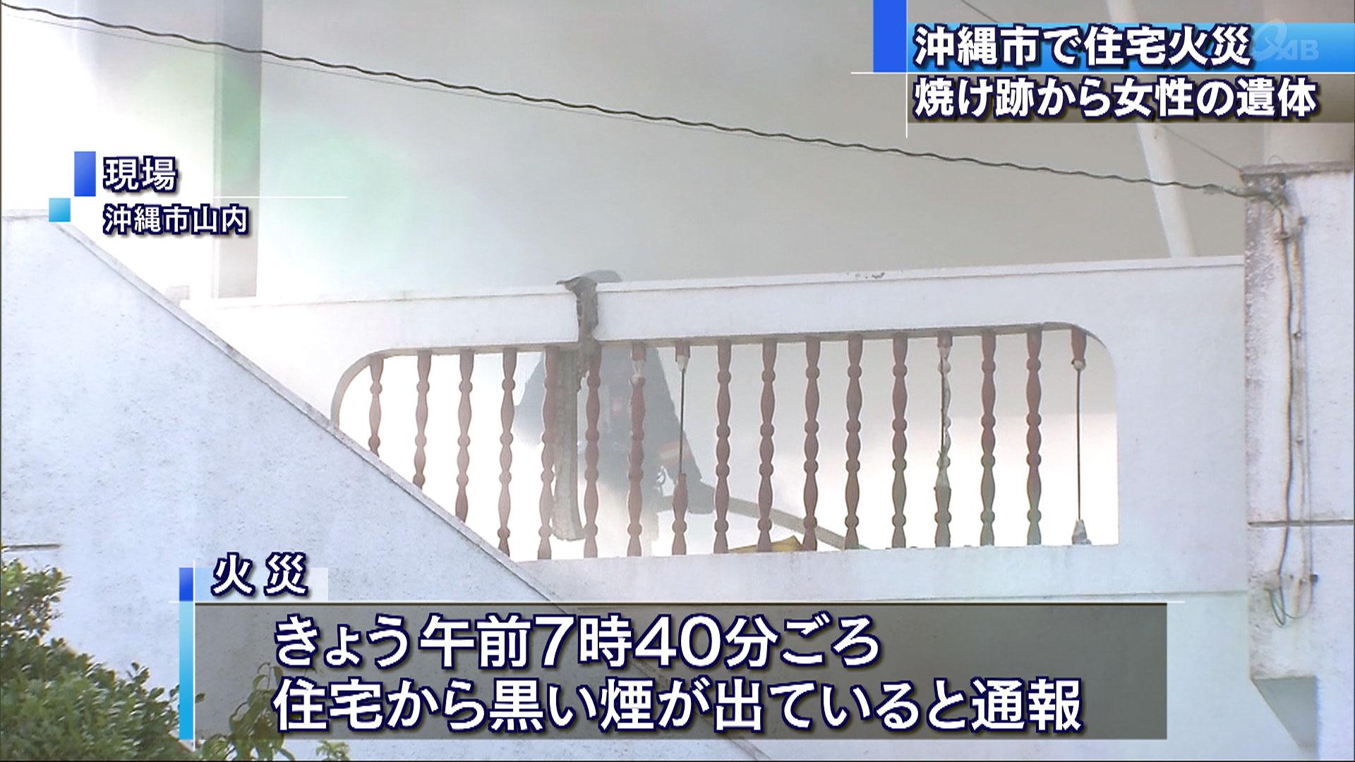 沖縄市で住宅火災 焼け跡から女性の遺体