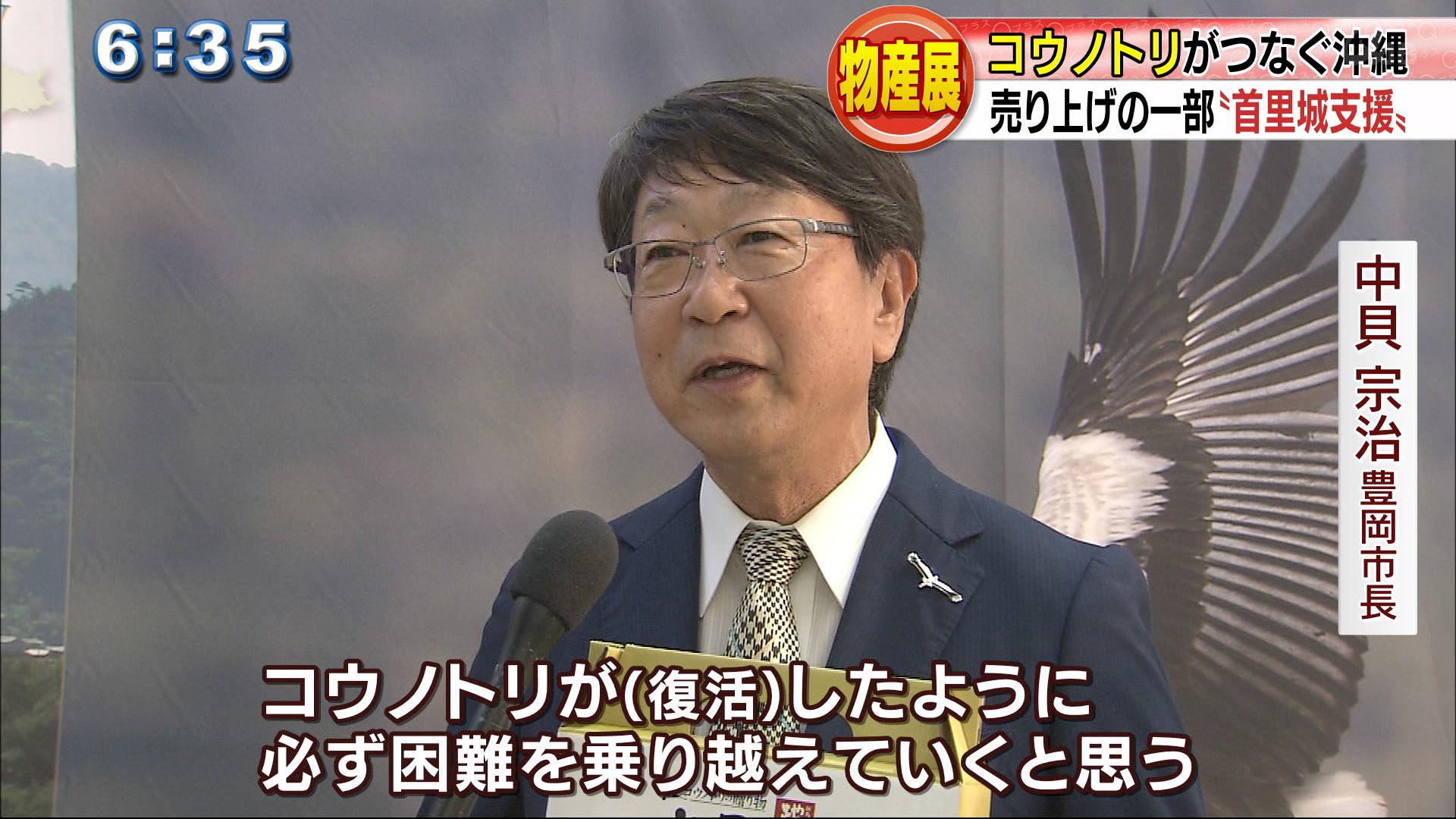 コウノトリがつなぐ沖縄×兵庫・但馬フェア
