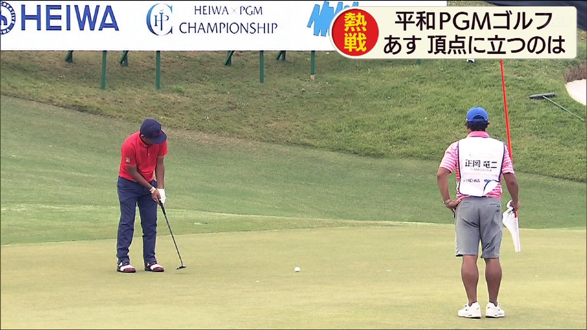 HEIWA・PGM CHAMPIONSHIP 決勝ラウンド