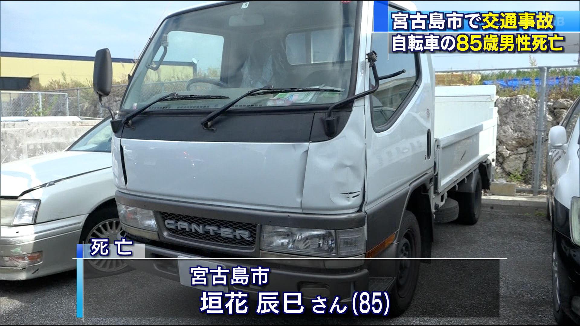 宮古島で自転車はねられ85歳男性死亡