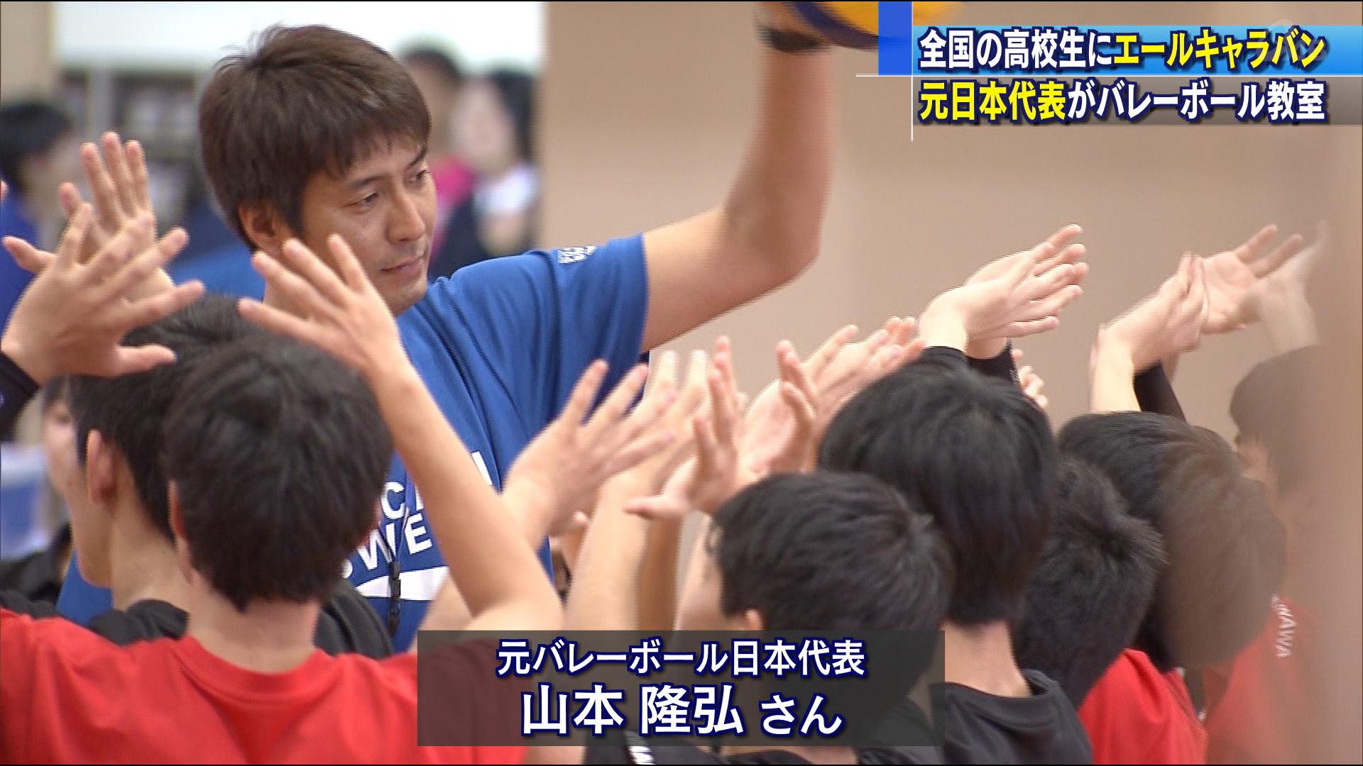 エールキャラバン 元日本代表が指導