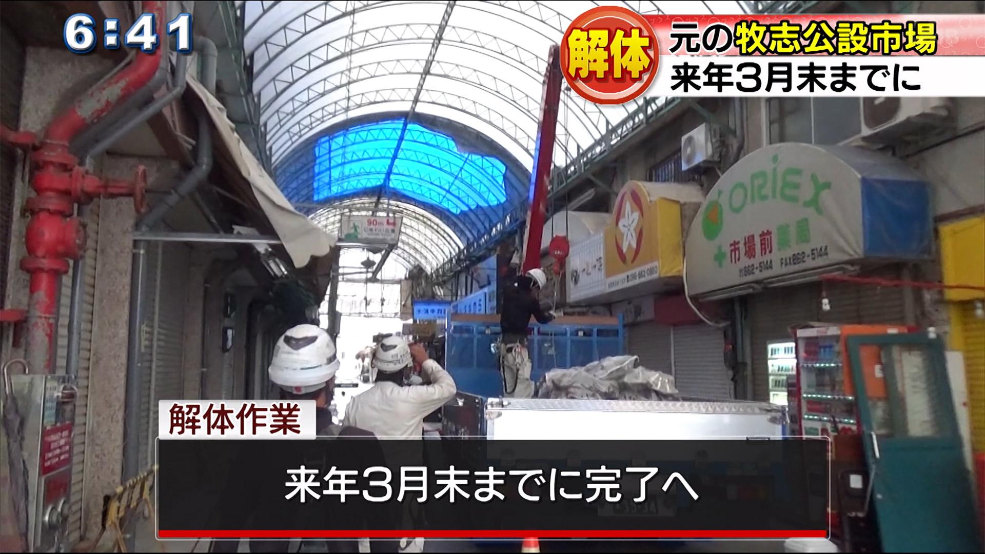 元の牧志公設市場 解体工事始まる