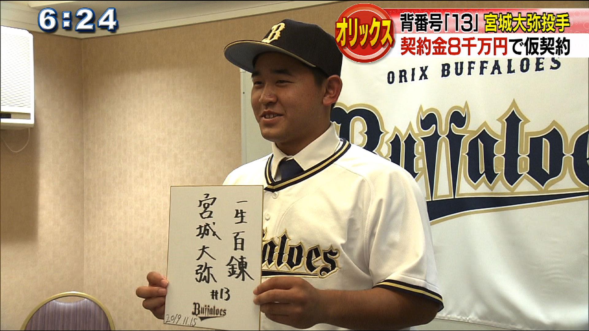 興南宮城投手 背番号は「13」 オリックスと仮契約