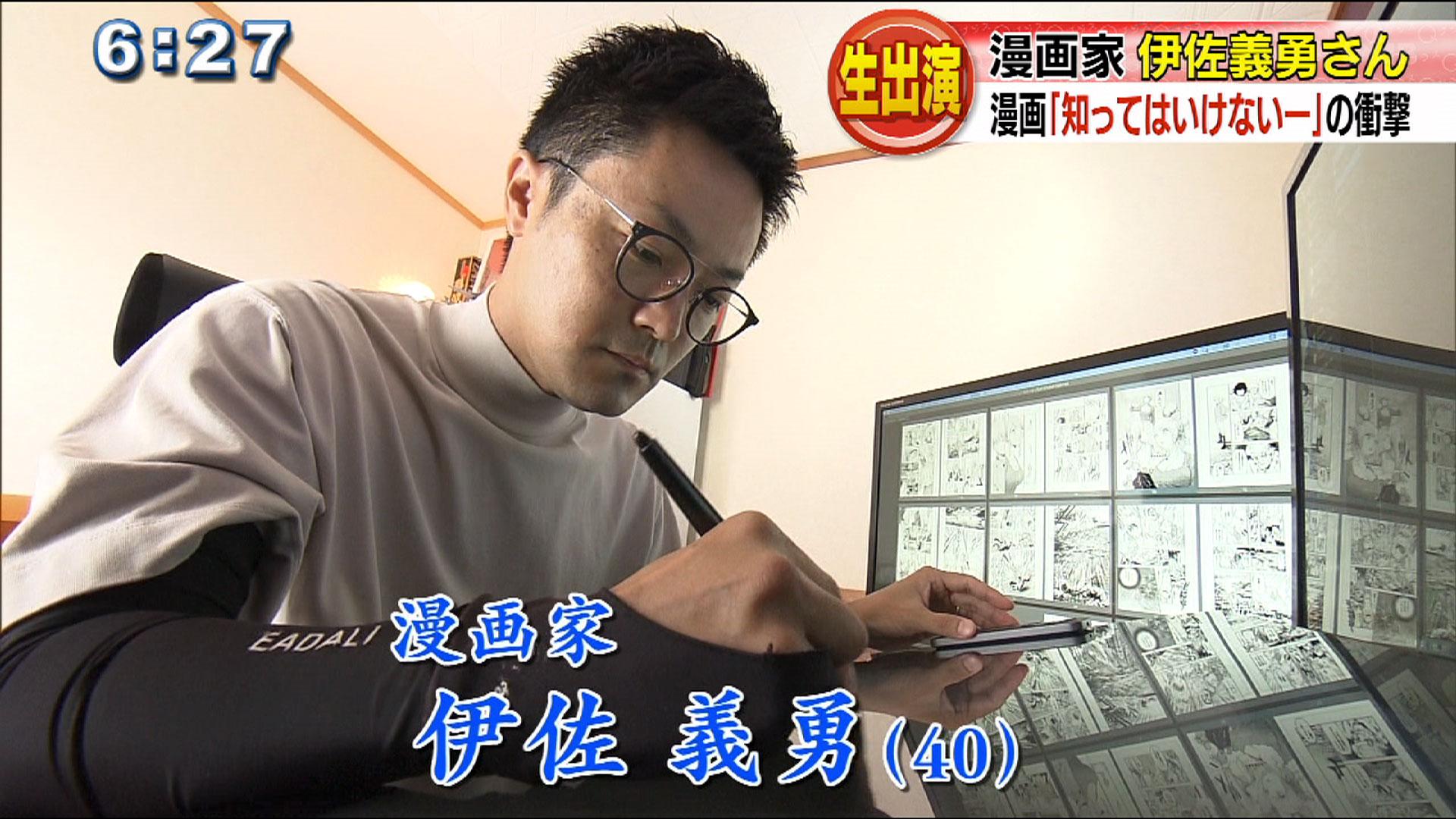 生出演 漫画家・伊佐義勇さん 「日米密約」漫画で切る!