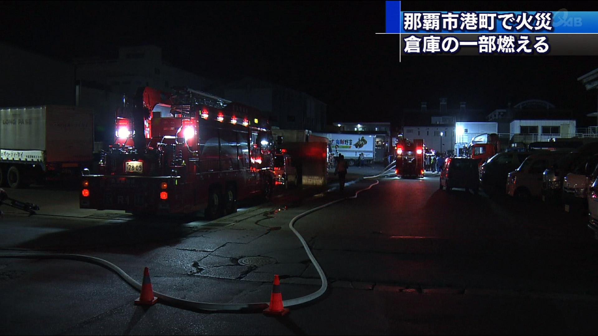 那覇市港町で火災 倉庫の一部が燃える