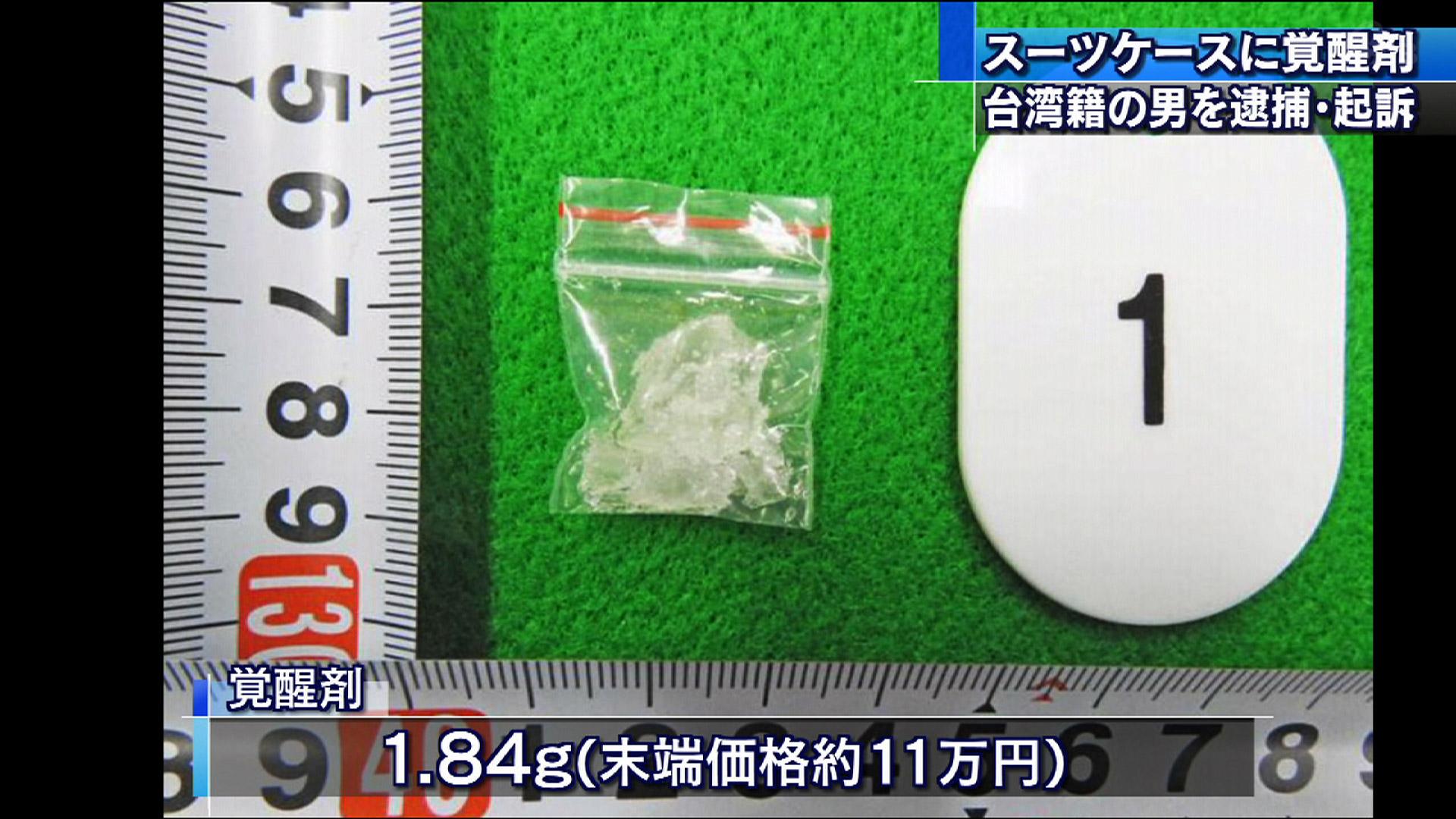 台湾籍の男 覚せい剤密輸で起訴