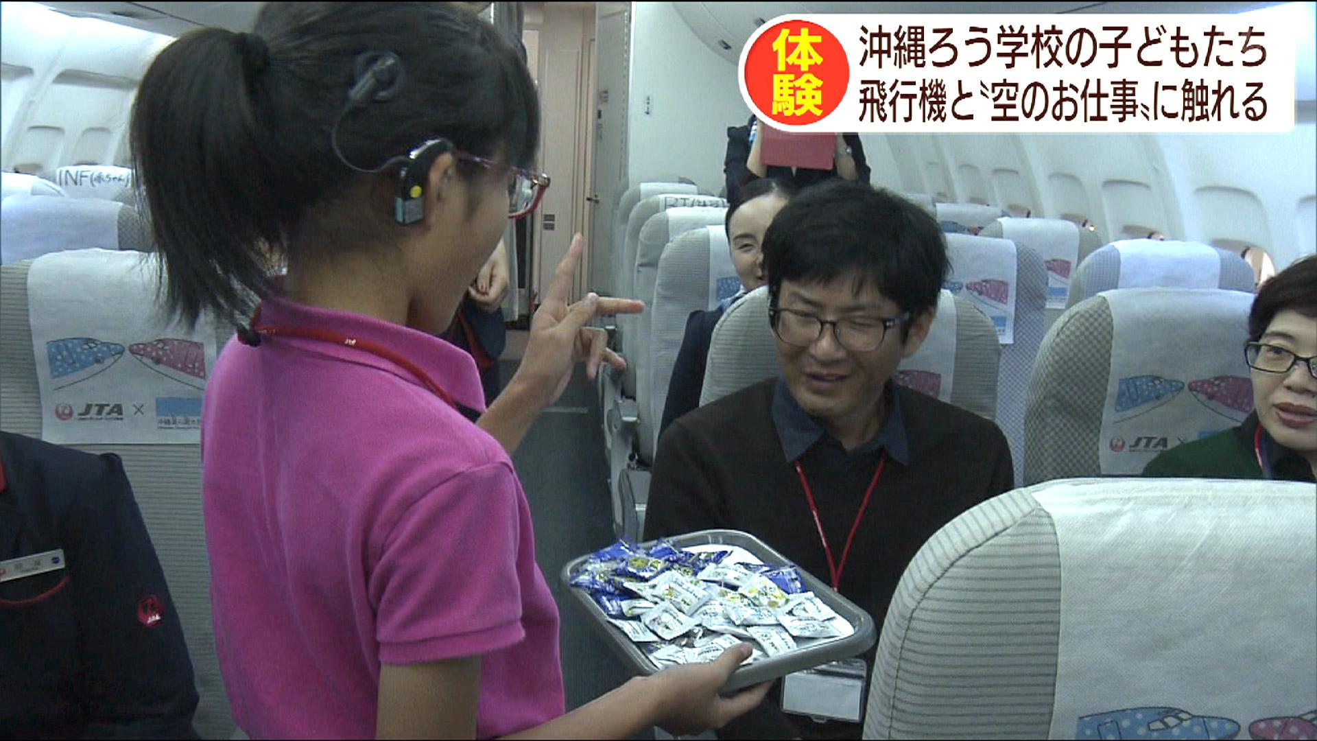 沖縄ろう学校の子どもたち航空教室へ