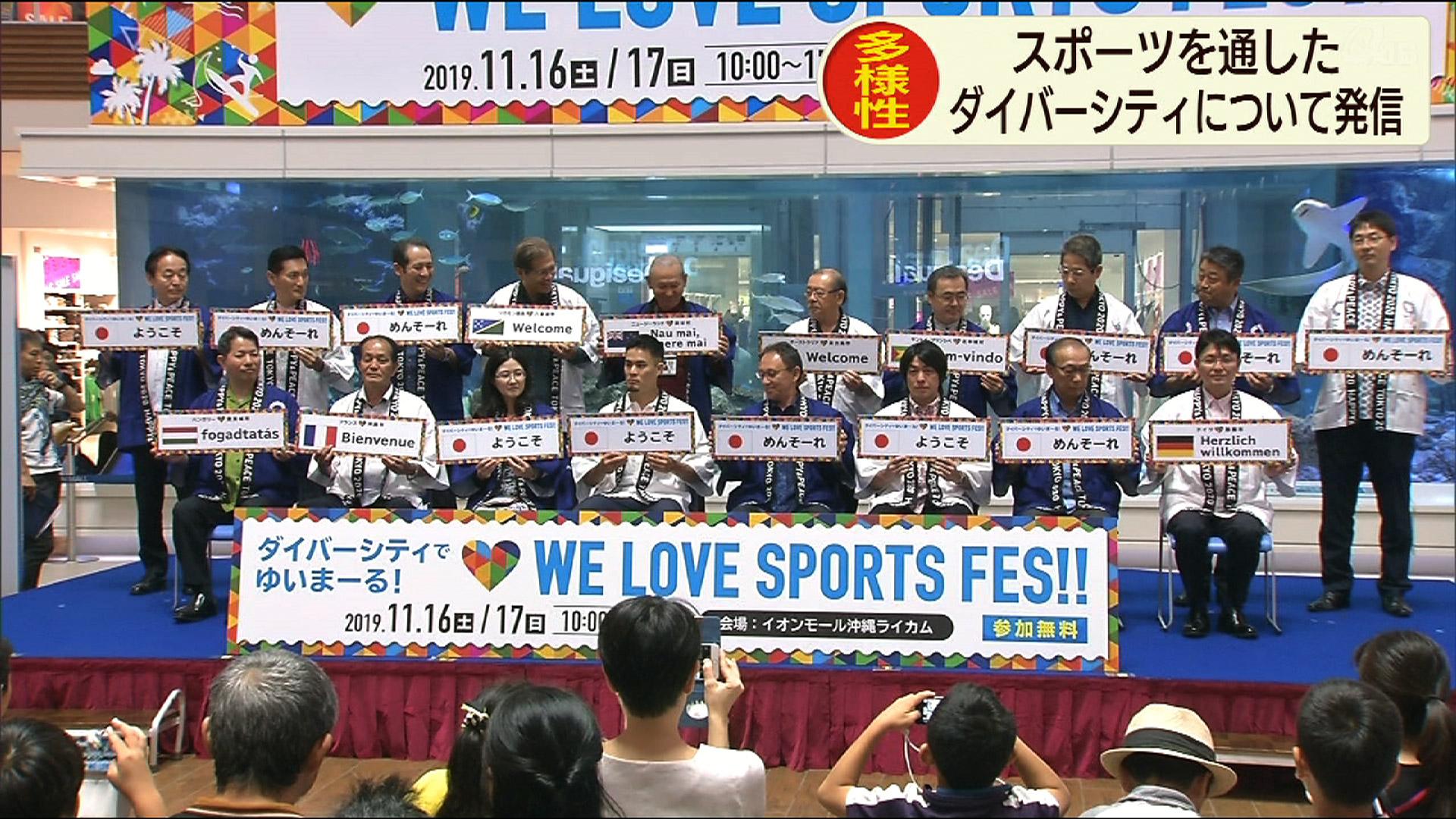 東京2020盛り上げイベント スポーツフェス開催