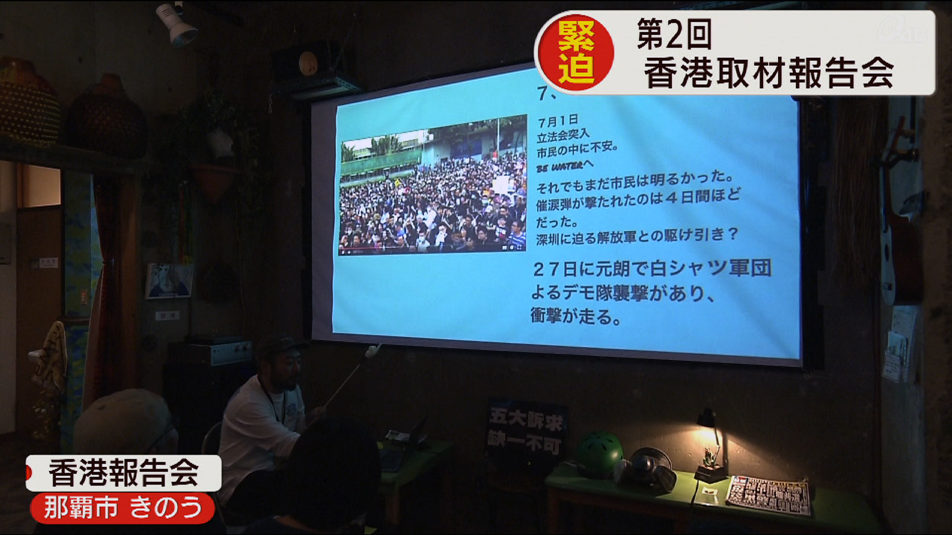 大袈裟太郎さん 香港報告会