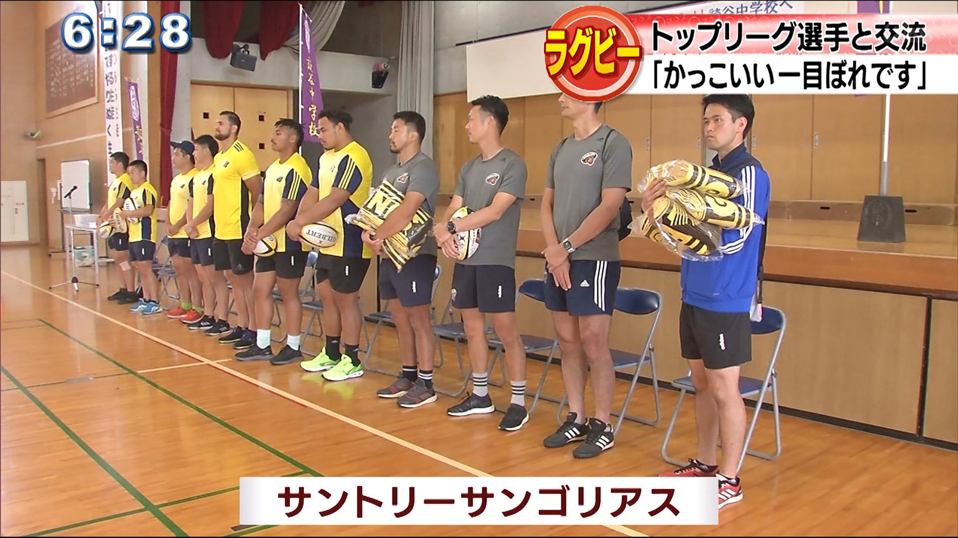 読谷中学校 プロラグビー選手と交流