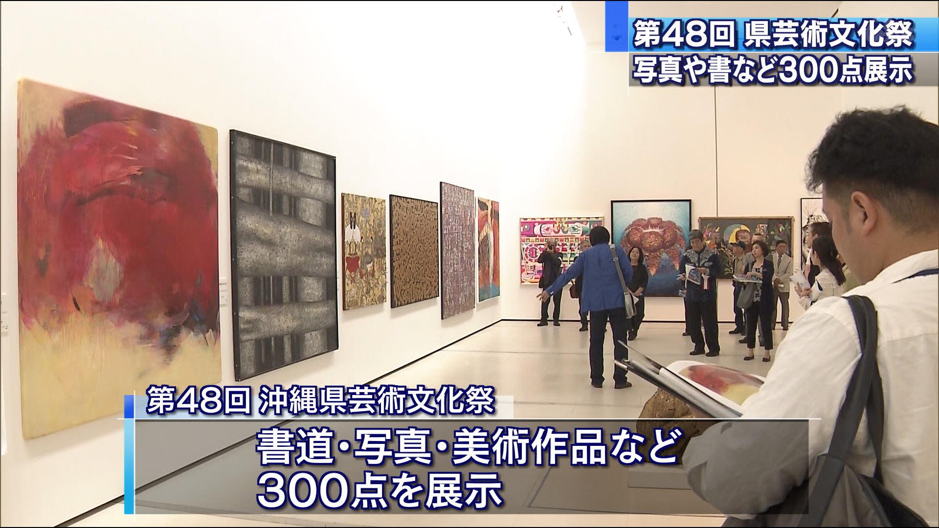 沖縄県芸術文化祭 芸術作品300点が一堂に