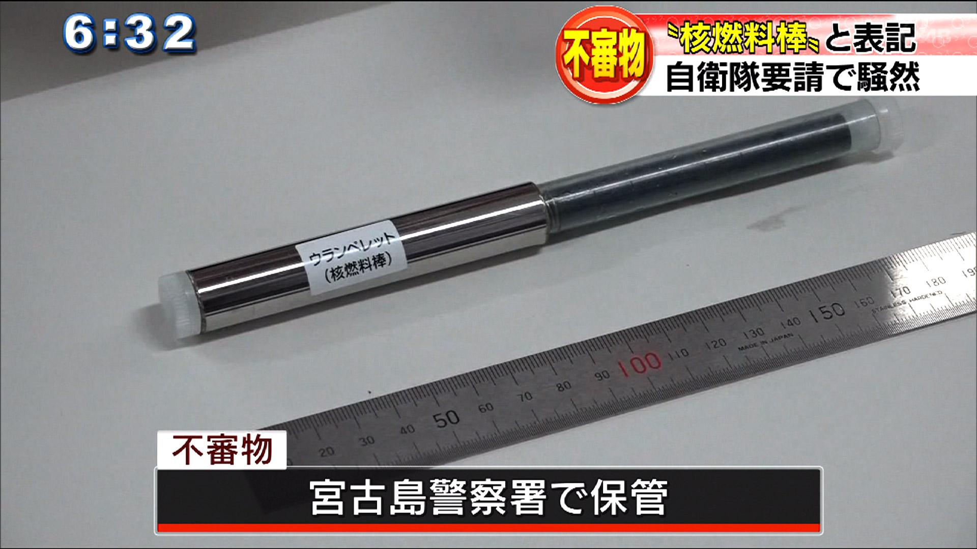 宮古島で核燃料棒?!不審物発見