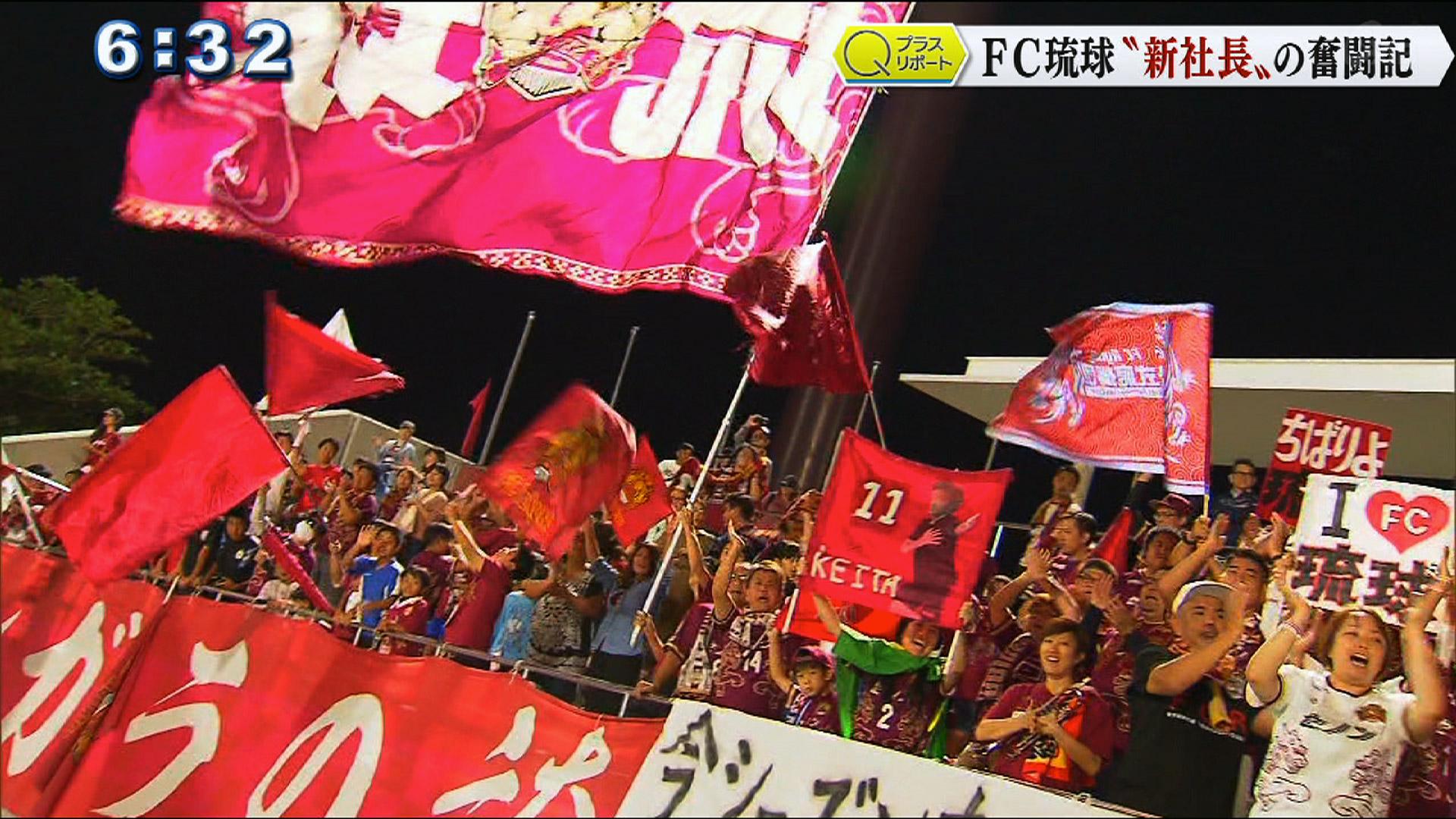 Qプラスリポート FC琉球 最年少社長の「奮闘記」