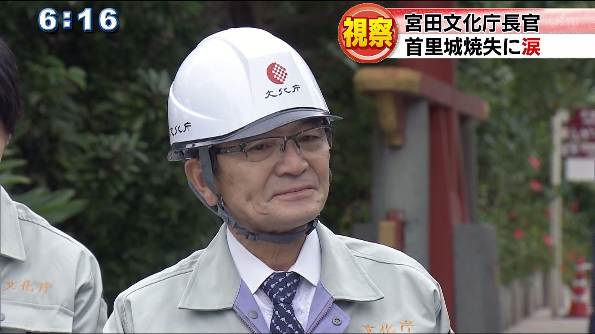 宮田文化庁長官が首里城の火災現場を視察