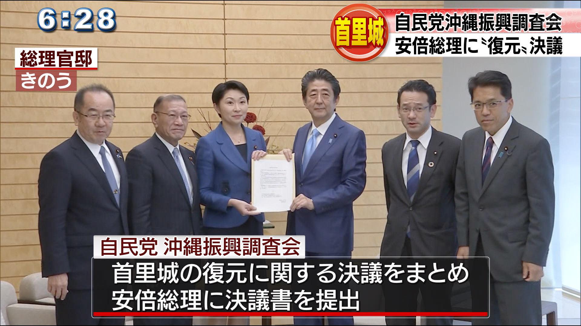 自民沖縄振興調査会が首里城復元決議を総理に手交