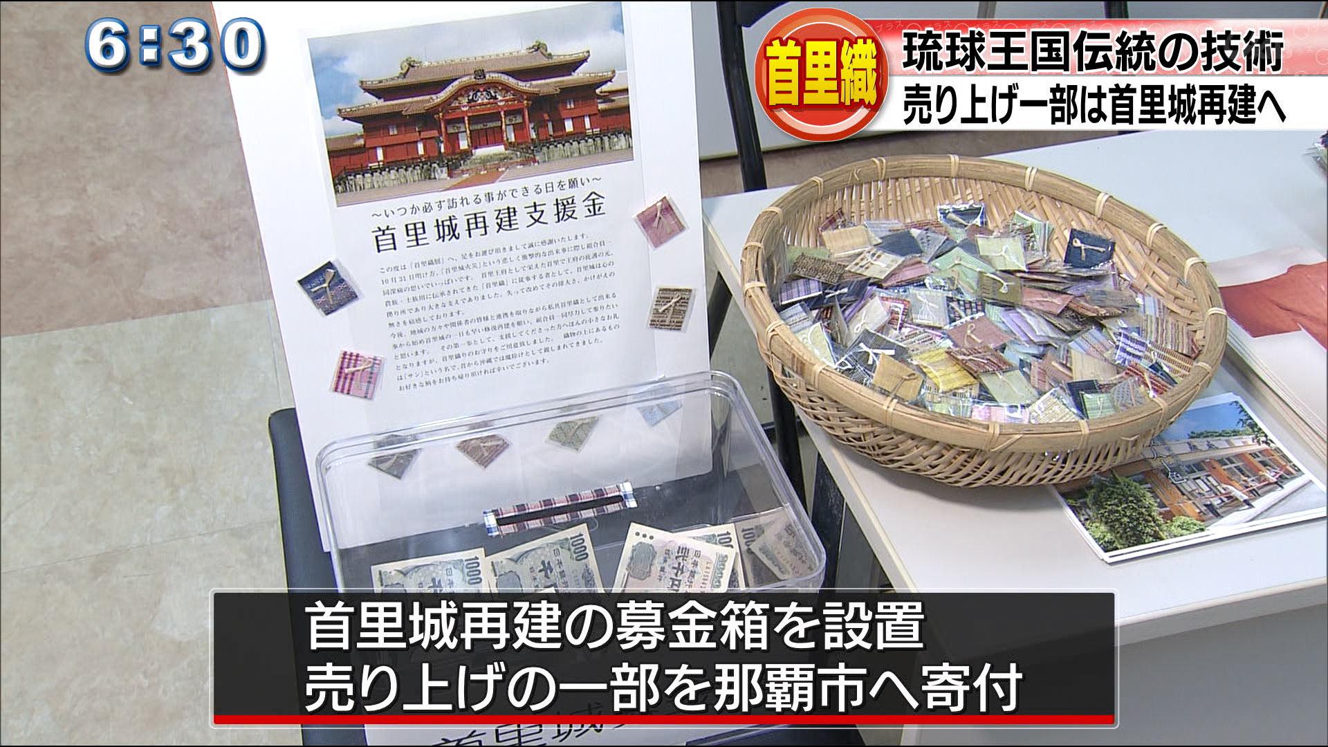 琉球王国伝統の技「首里織展」