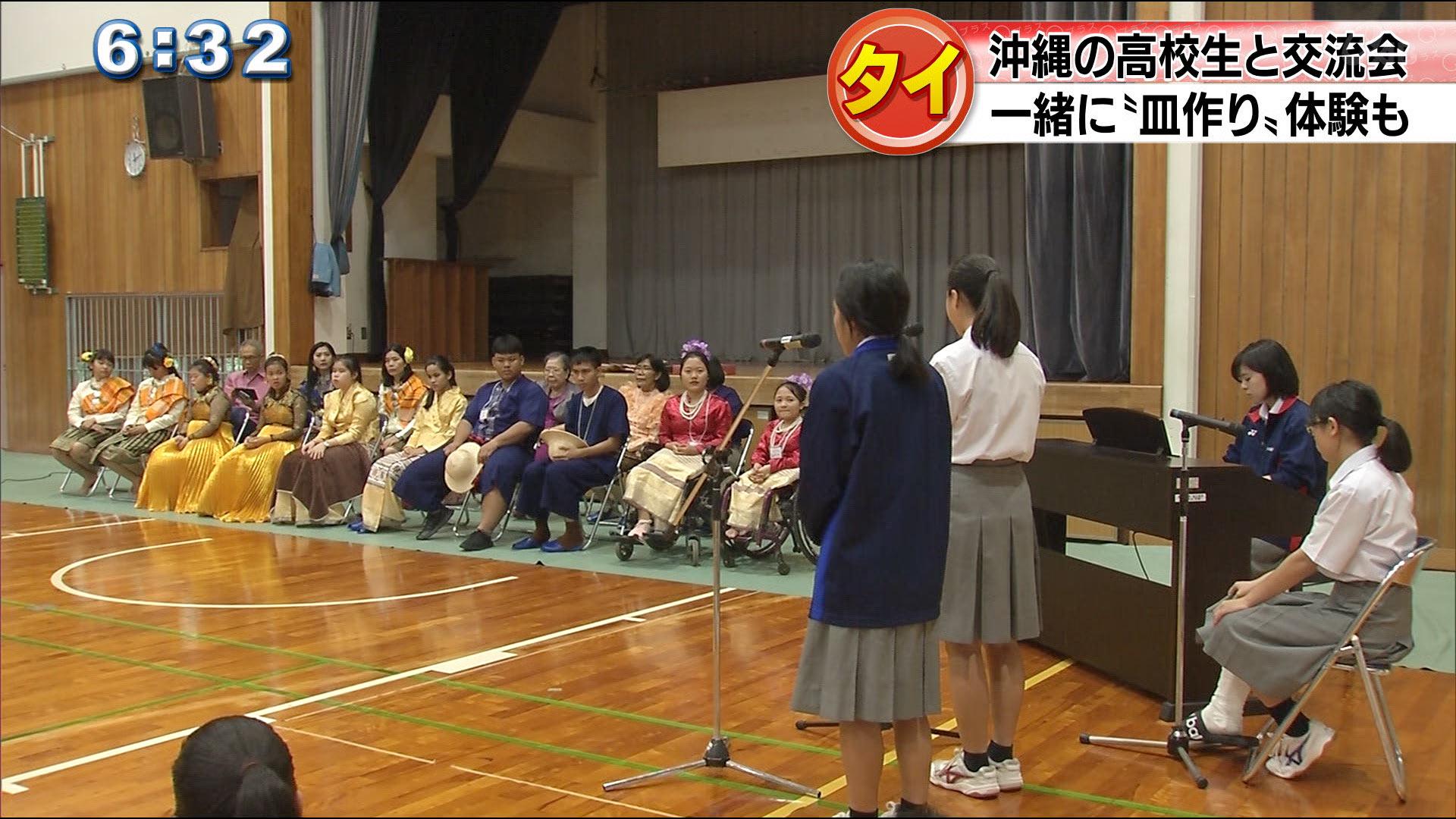 タイと沖縄の高校生たちが交流