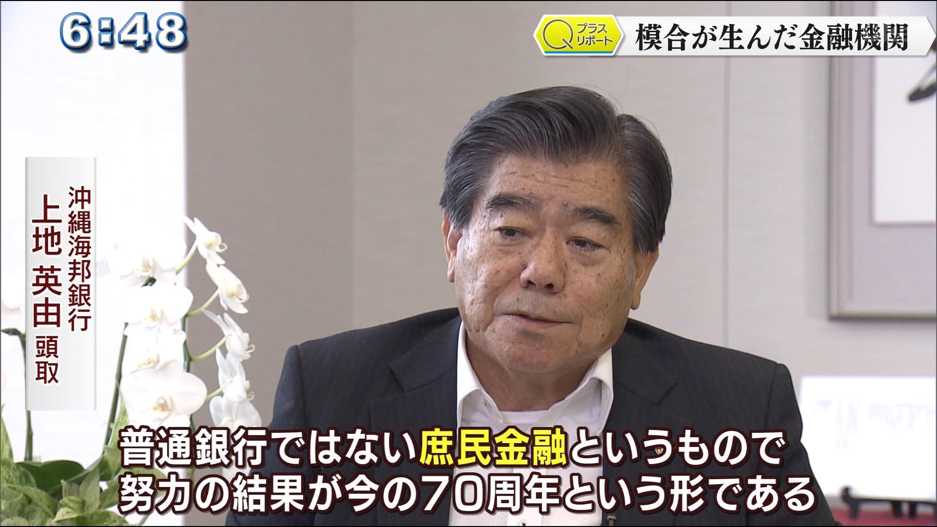 模合が生んだ金融機関 沖縄海邦銀行の成り立ちと模合の関係