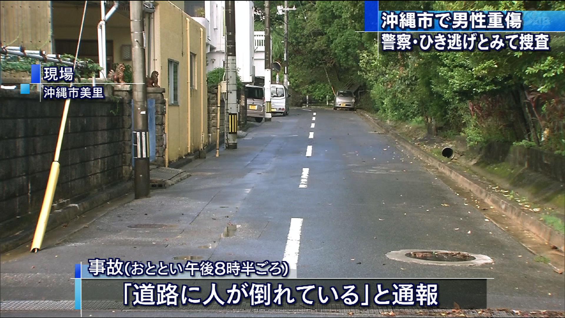 沖縄市でひき逃げか?