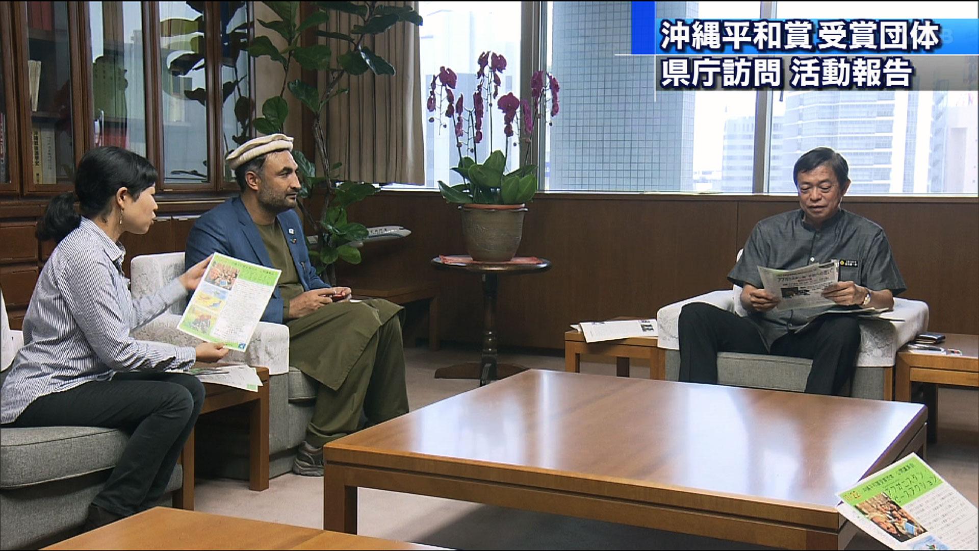 第9回沖縄平和賞受賞団体 副知事表敬