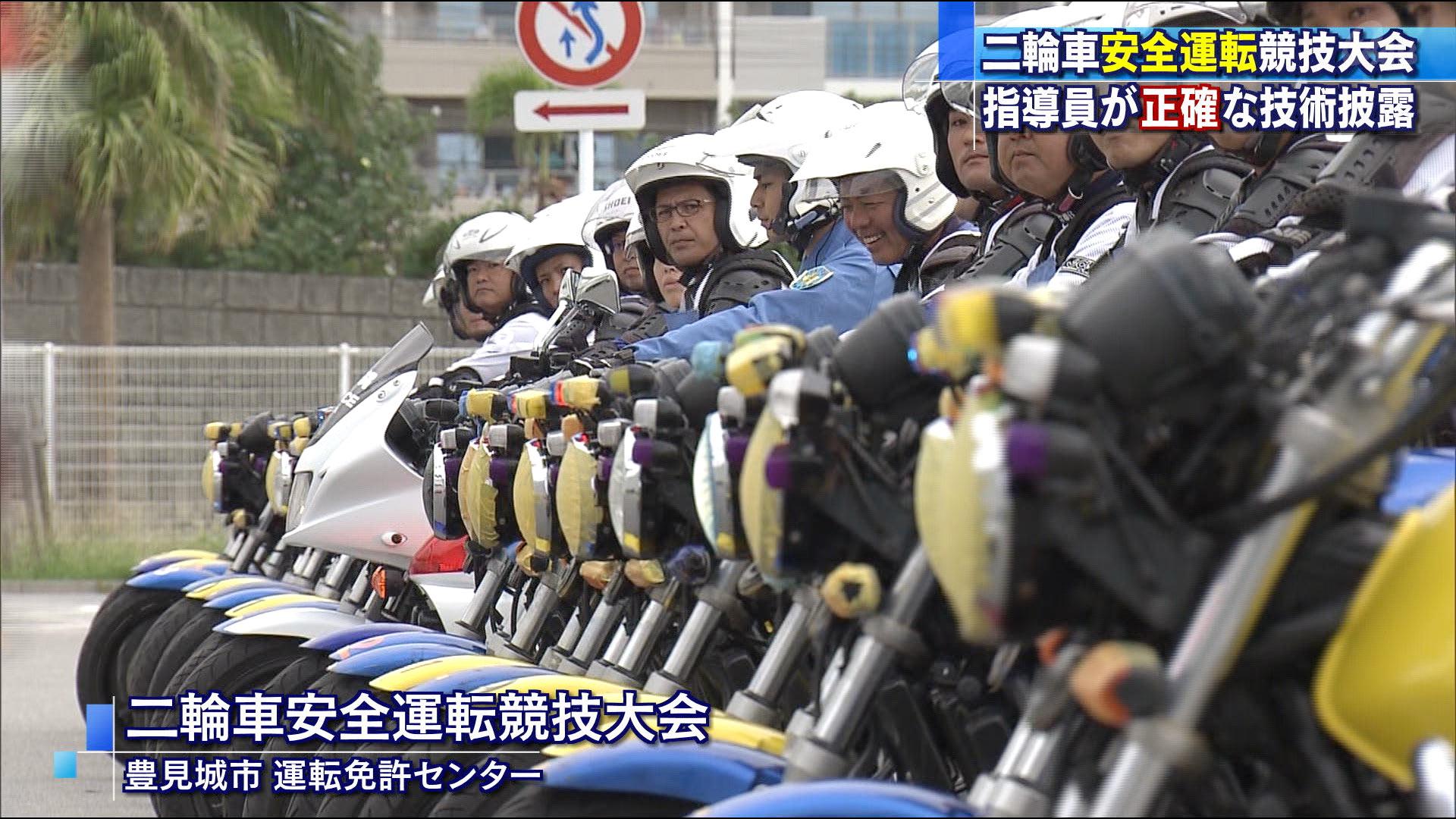 二輪車安全運転競技大会