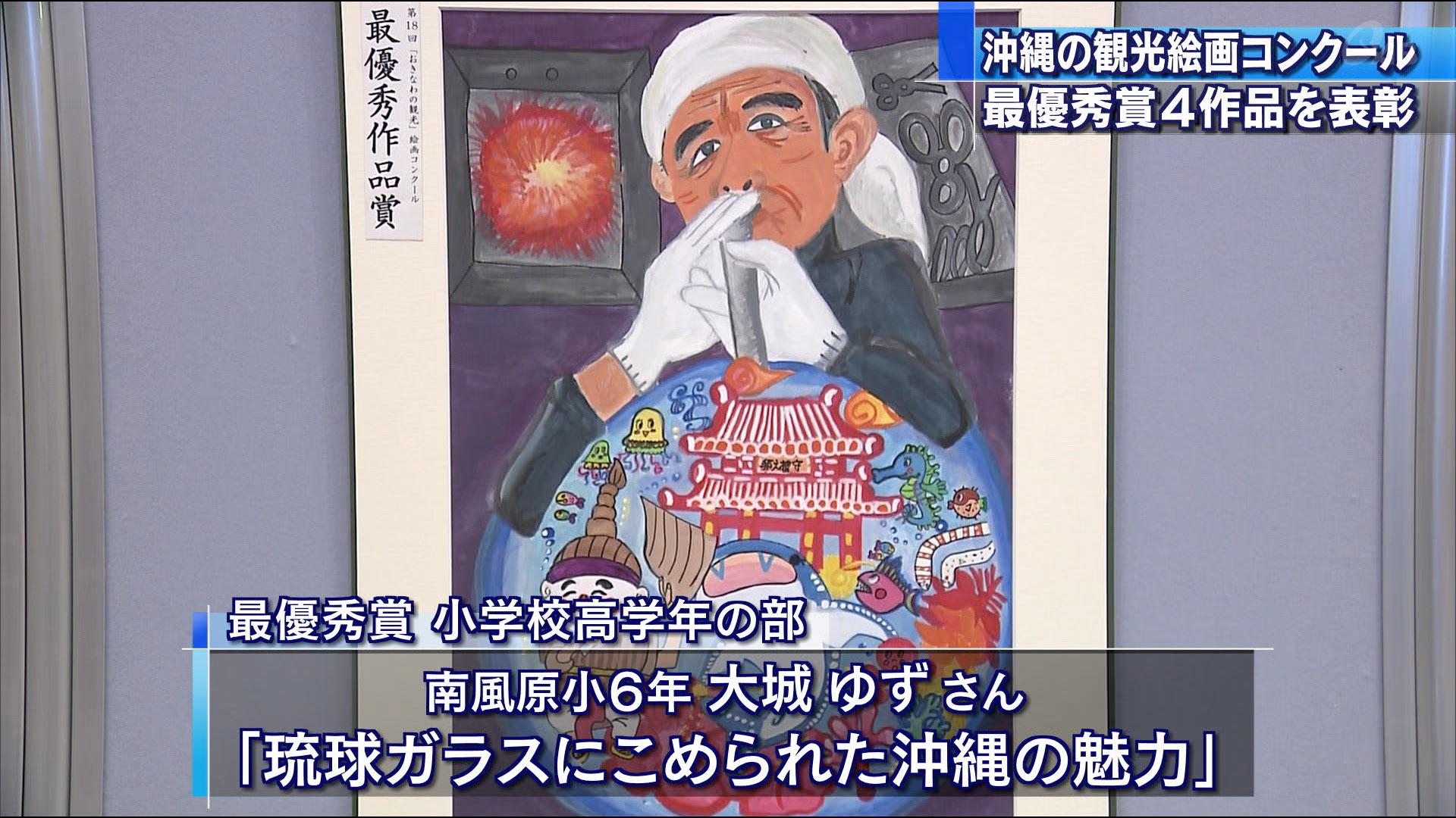 沖縄の観光絵画コンクール表彰式