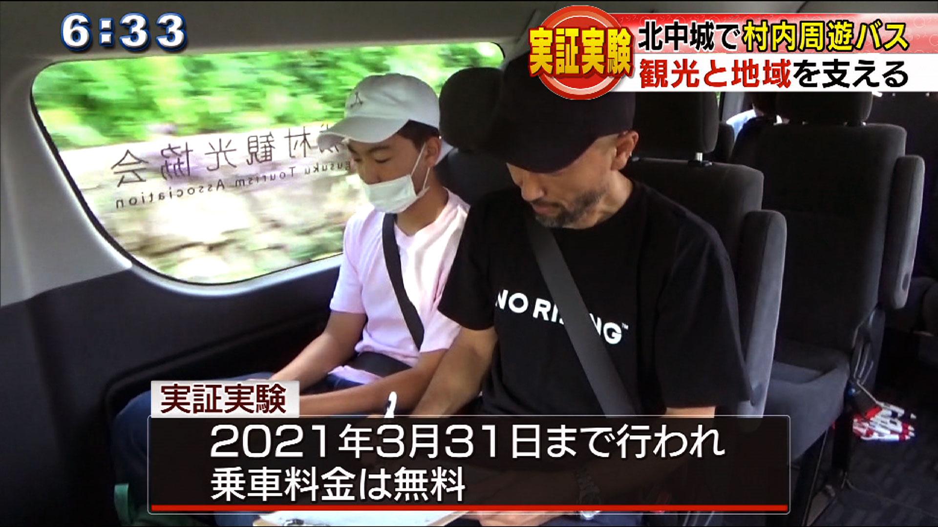 実証実験 北中城村 村内周遊バス運行