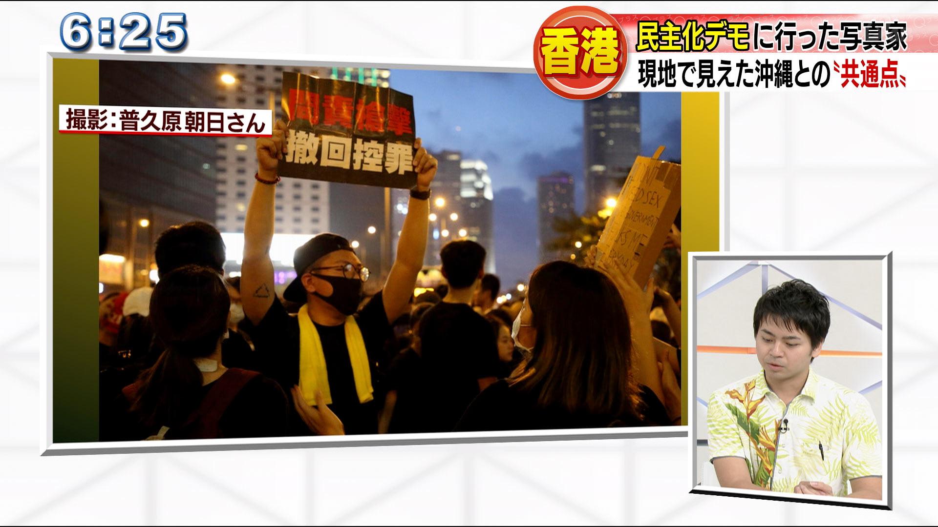 激動の香港とデモの現場から見えてきた沖縄との共通点など伺っていきます。