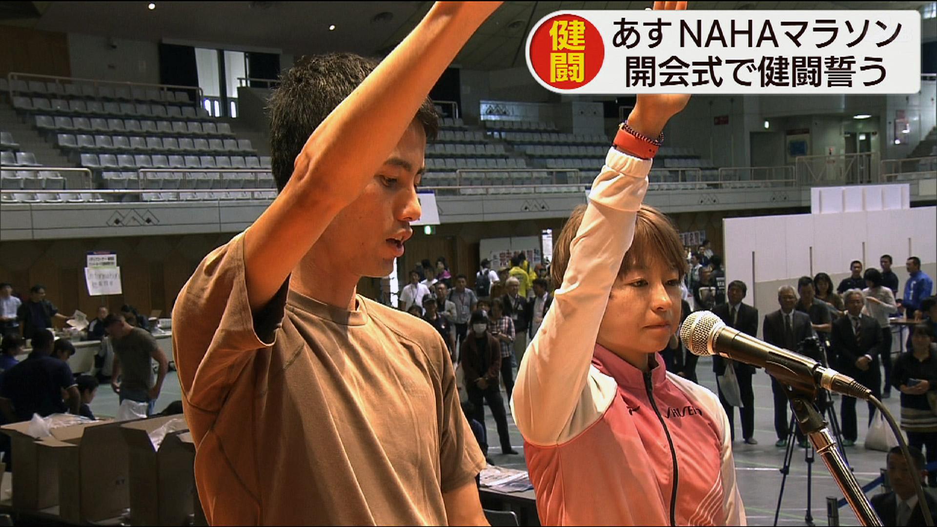あす開幕 NAHAマラソン開会式