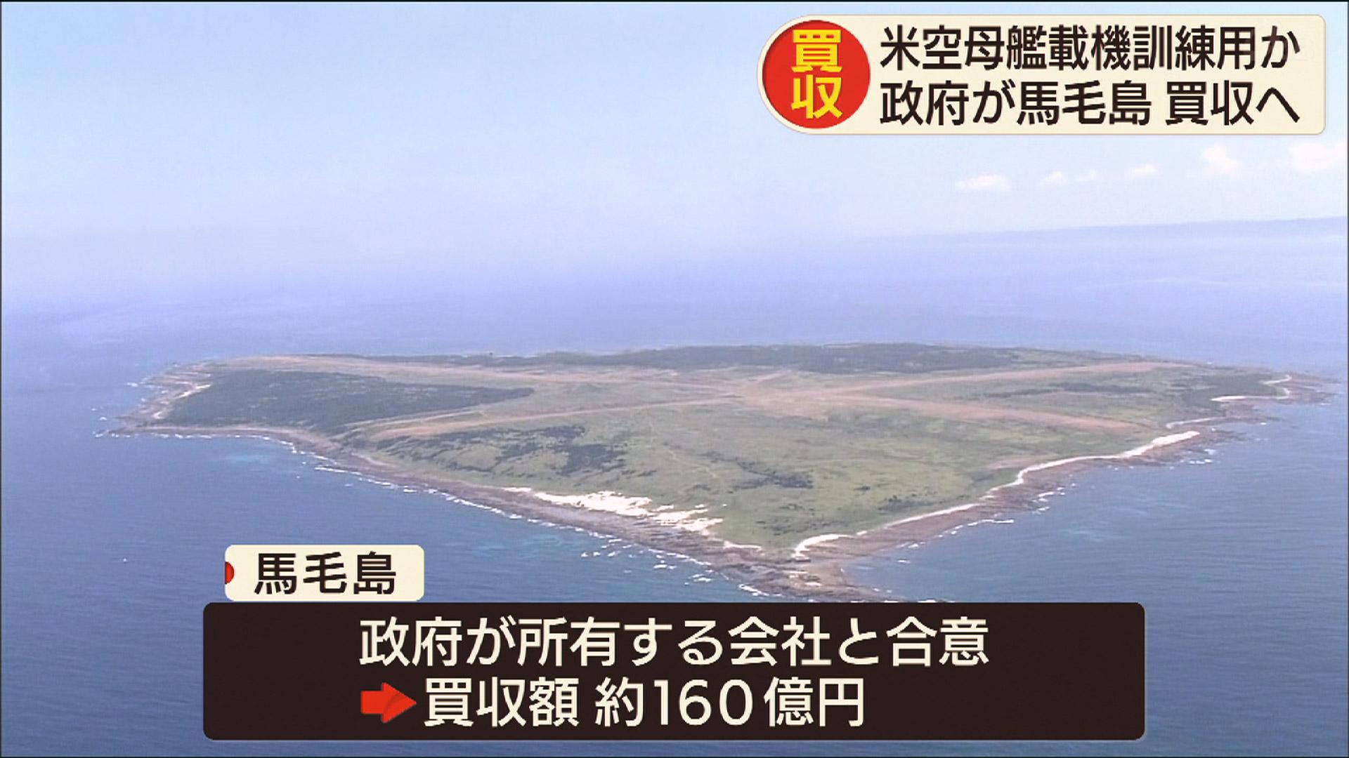 鹿児島・馬毛島を160億円で買収