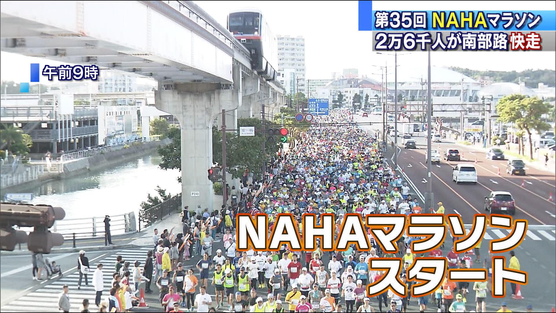 NAHAマラソン スタート