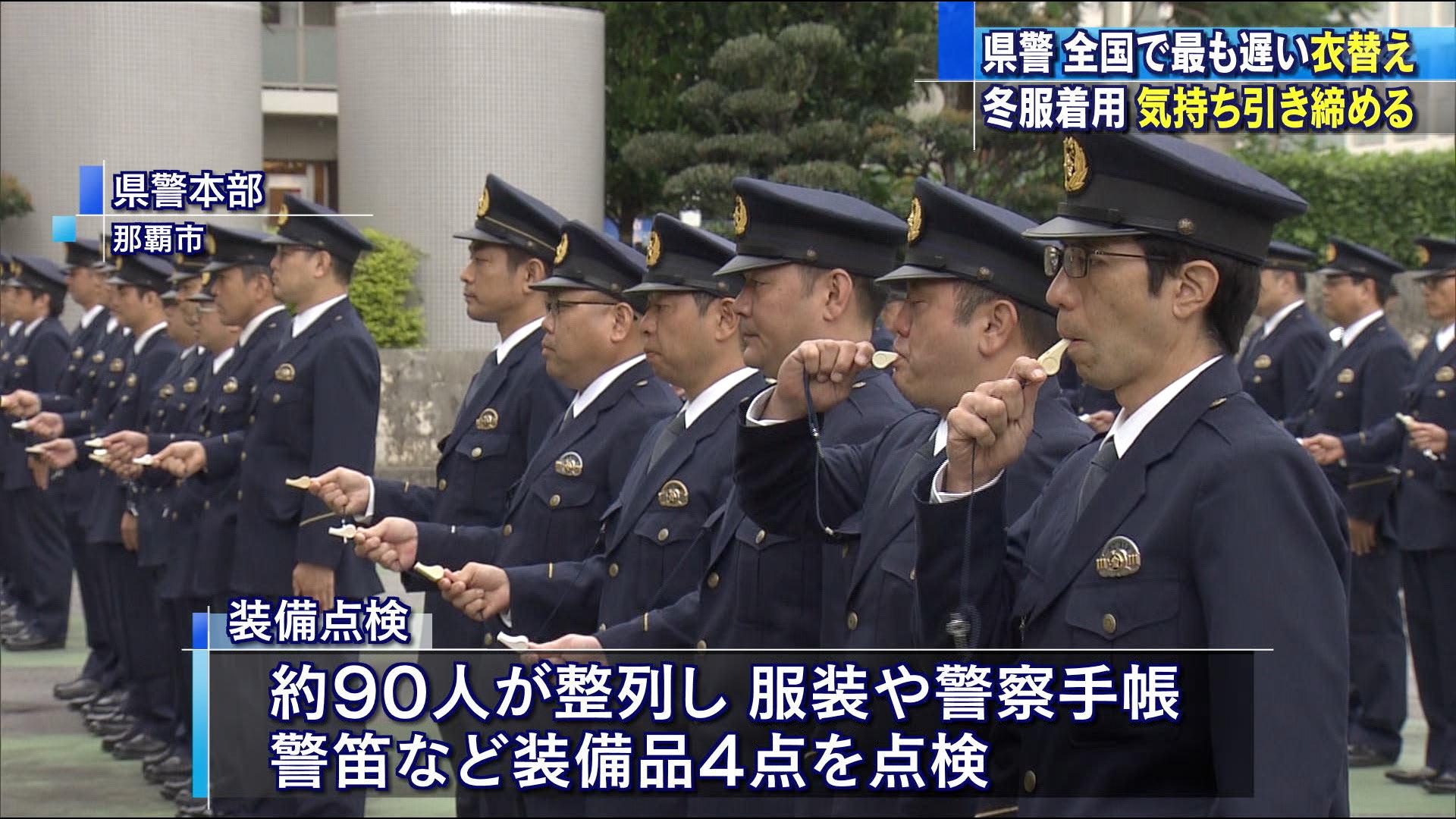 県警の制服 衣替え