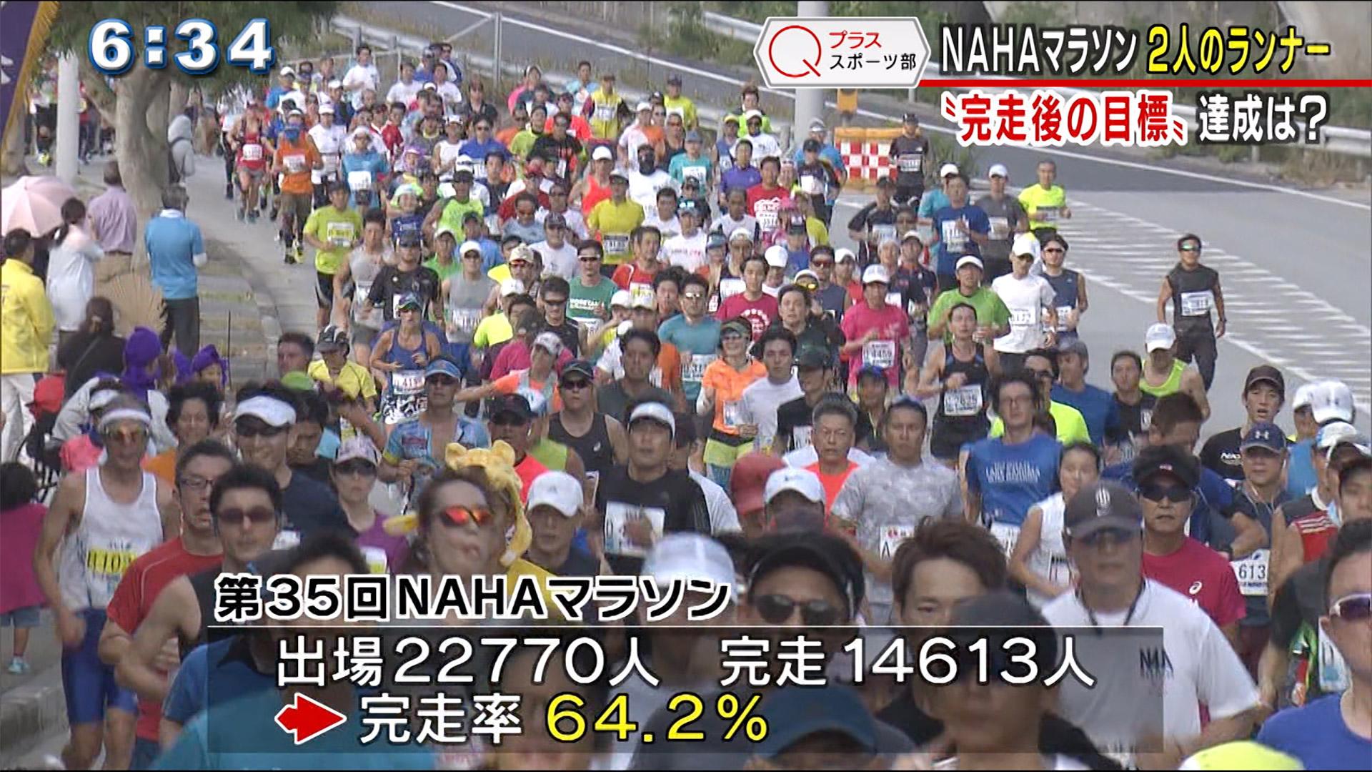 NAHAマラソン 2人のランナー「それぞれの目標」とは