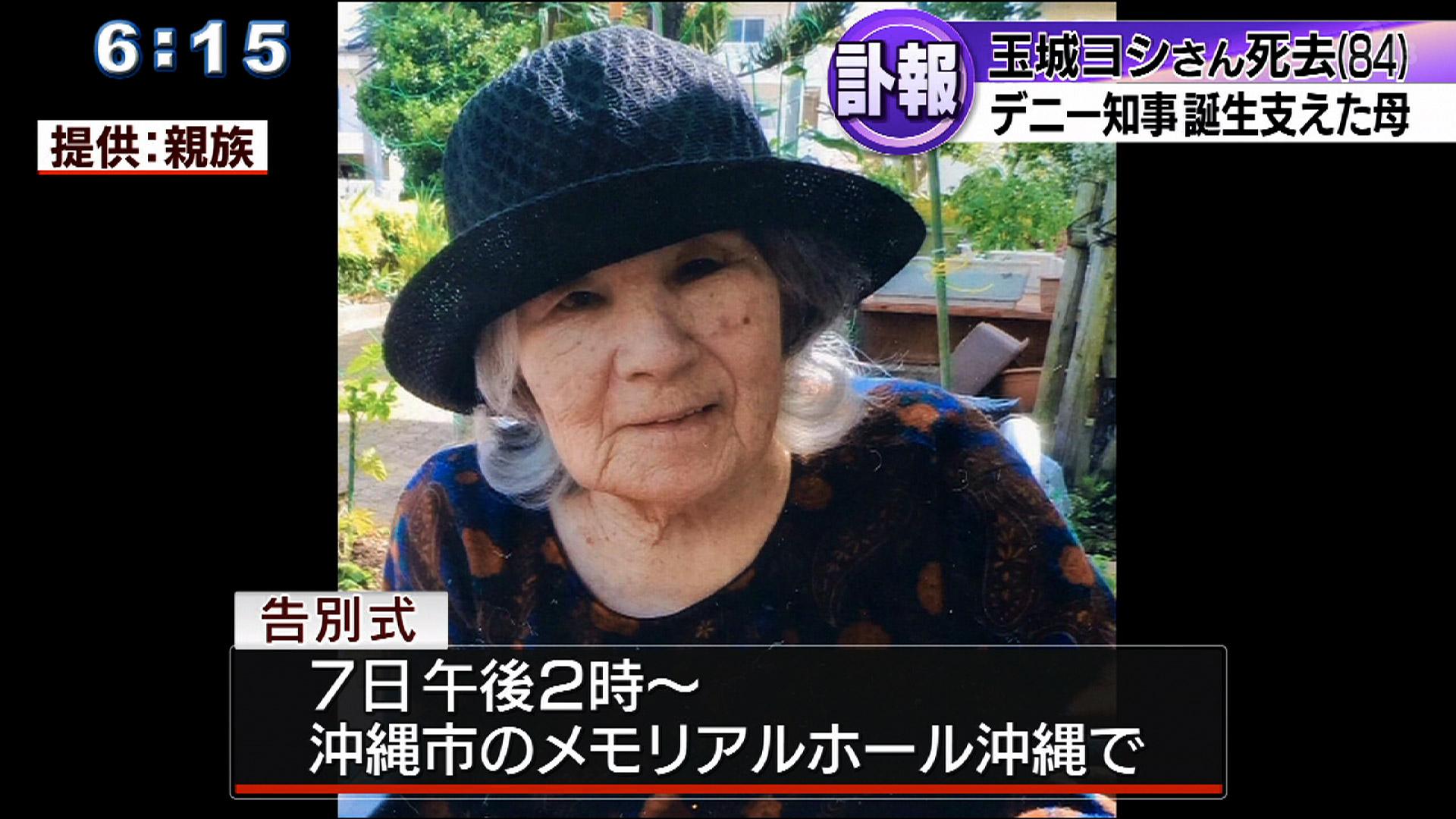 玉城知事の母 死去